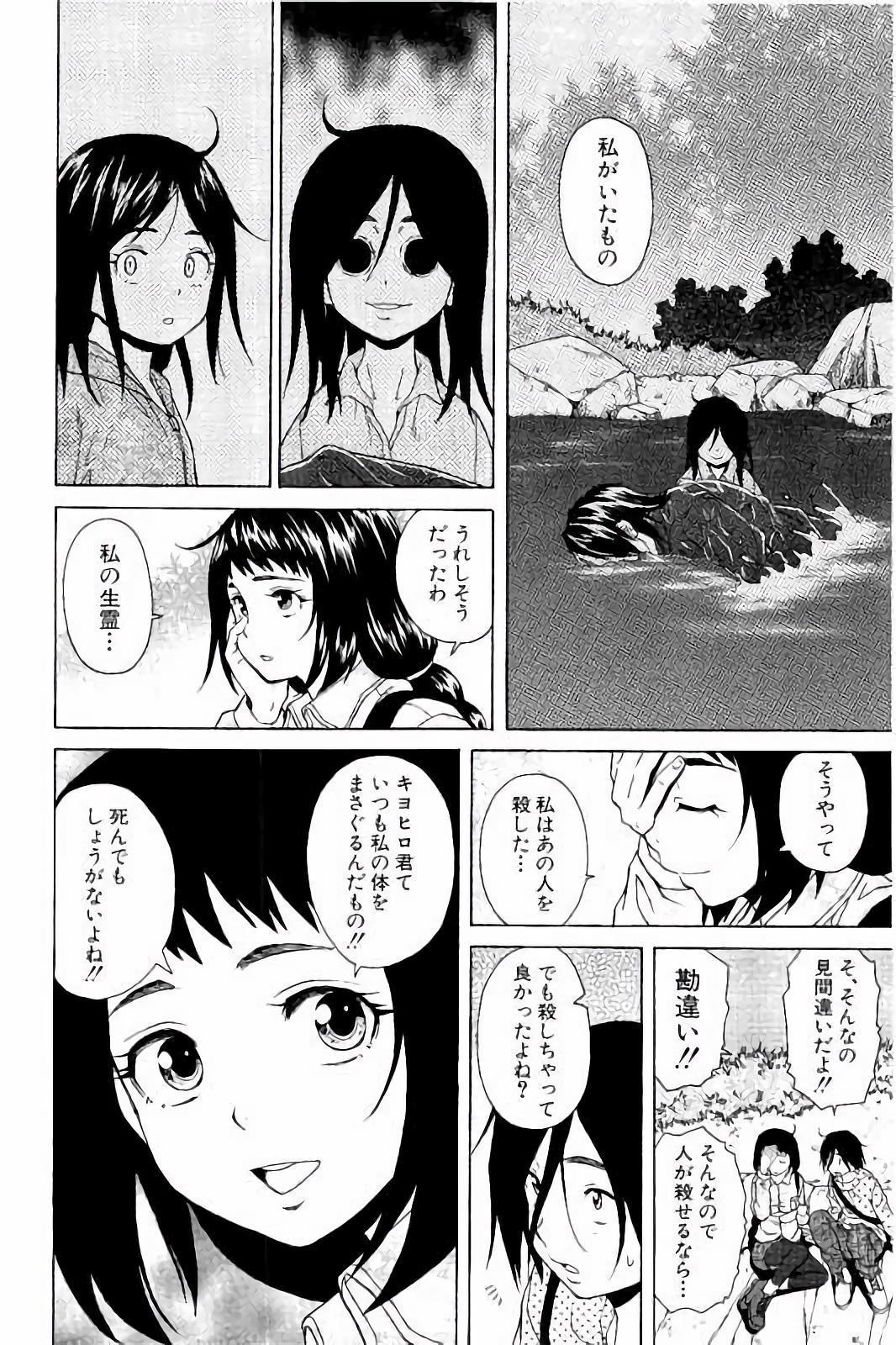 Ane no Himitsu To Boku no Jisatsu 105