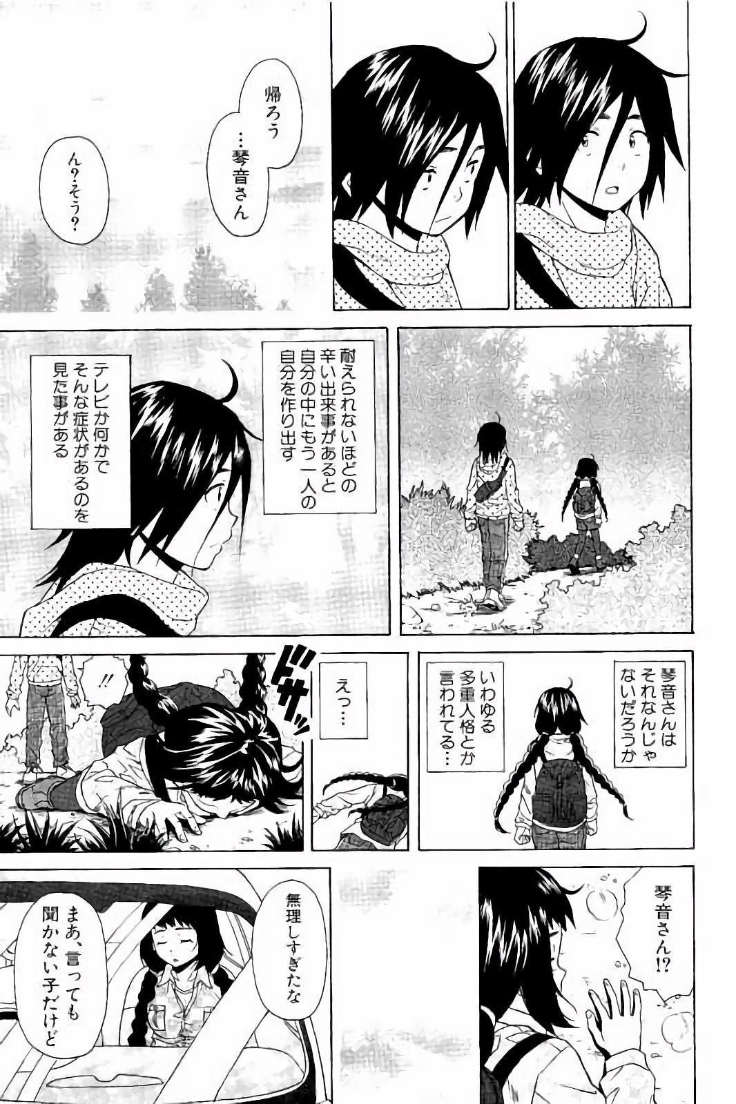 Ane no Himitsu To Boku no Jisatsu 106