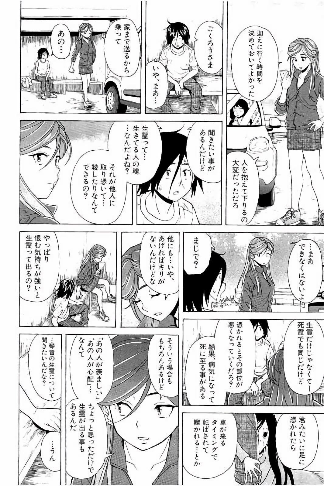 Ane no Himitsu To Boku no Jisatsu 107