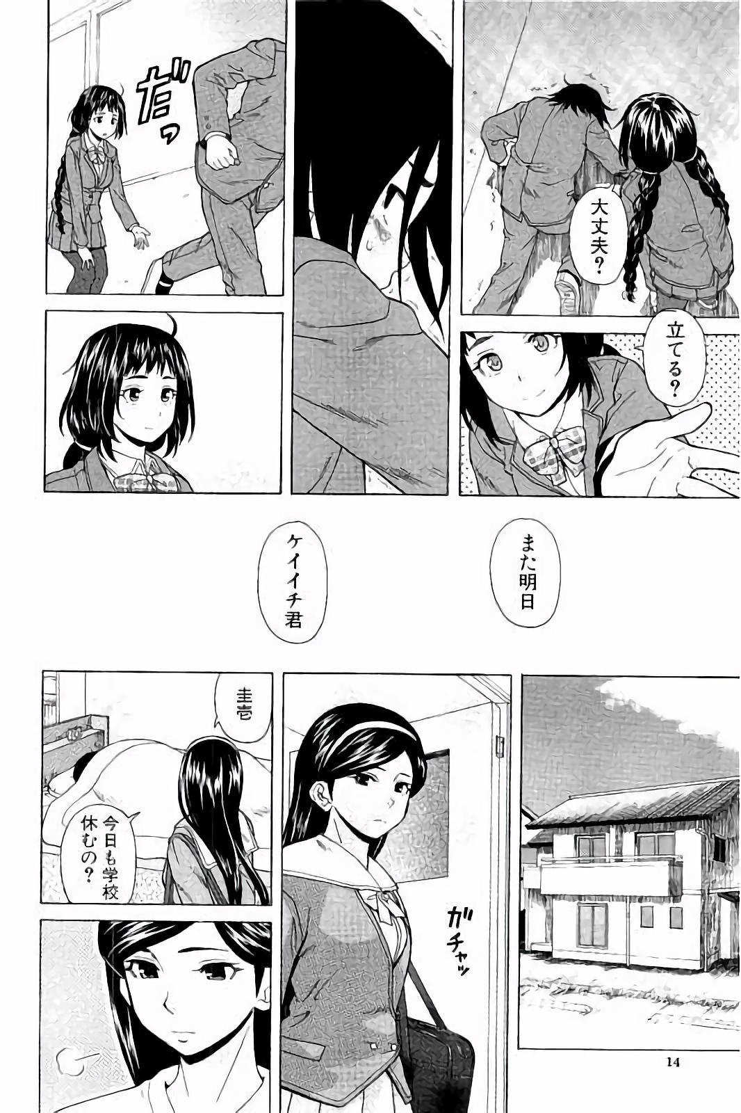 Ane no Himitsu To Boku no Jisatsu 11