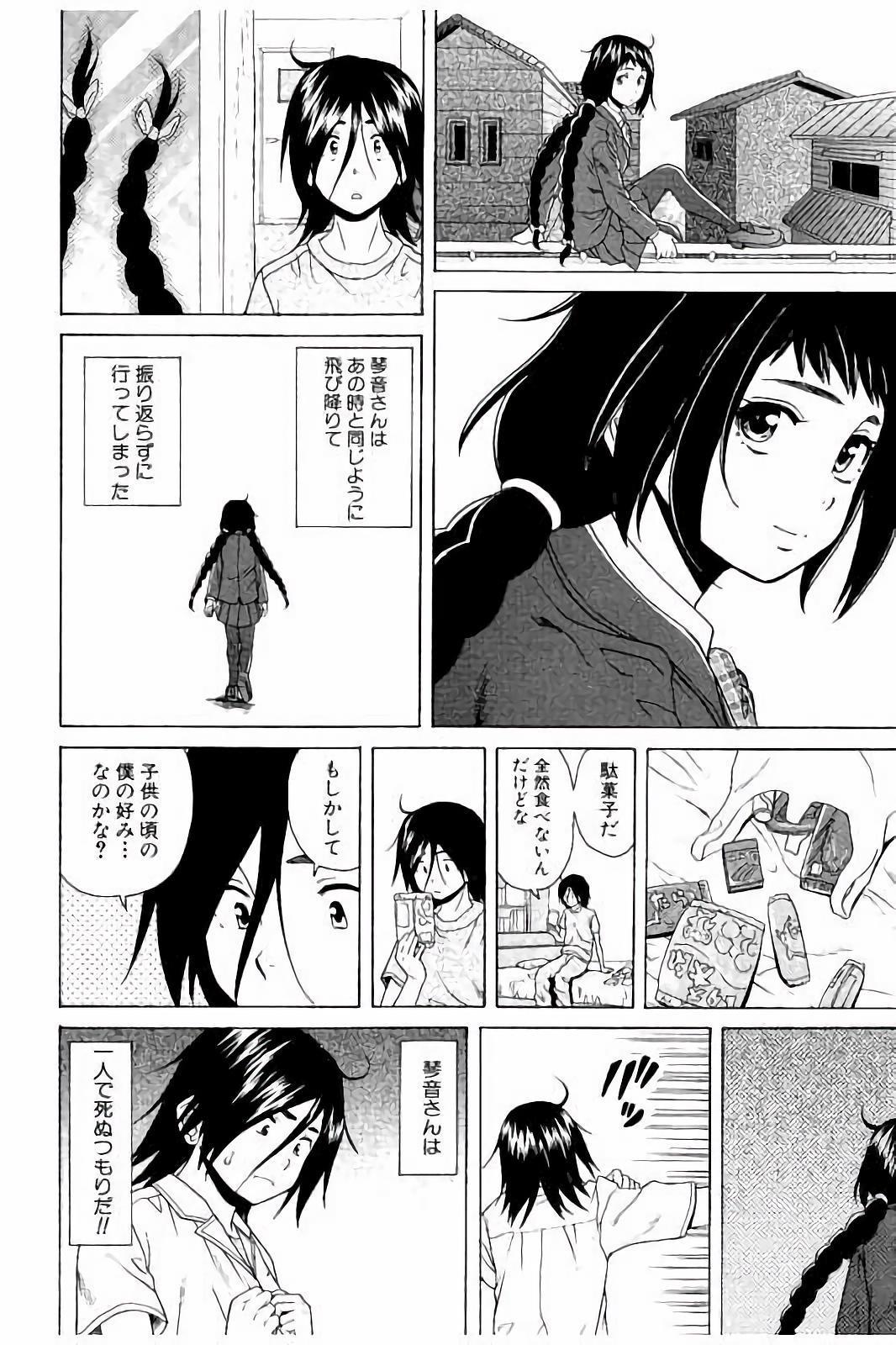 Ane no Himitsu To Boku no Jisatsu 125