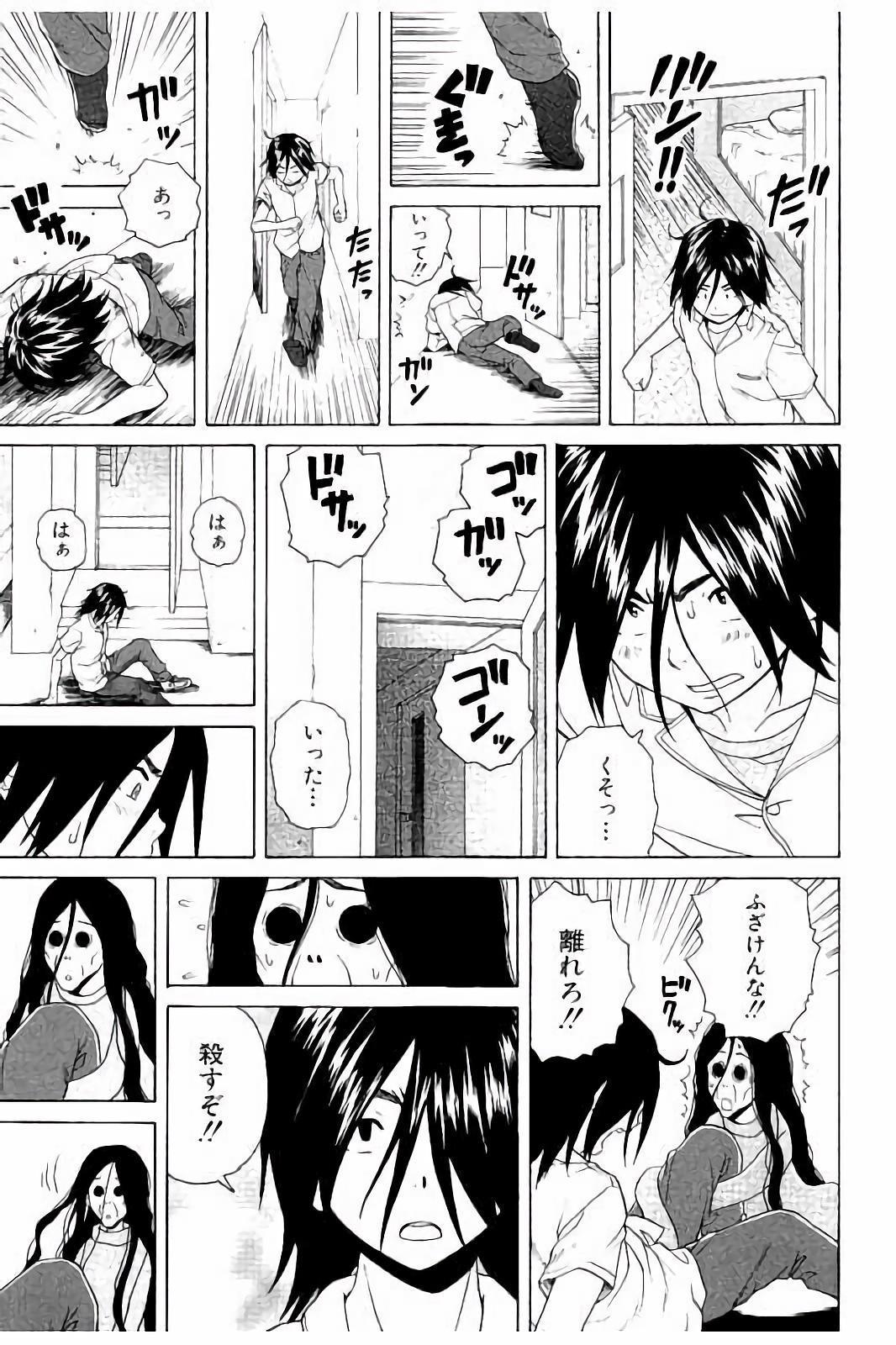 Ane no Himitsu To Boku no Jisatsu 126