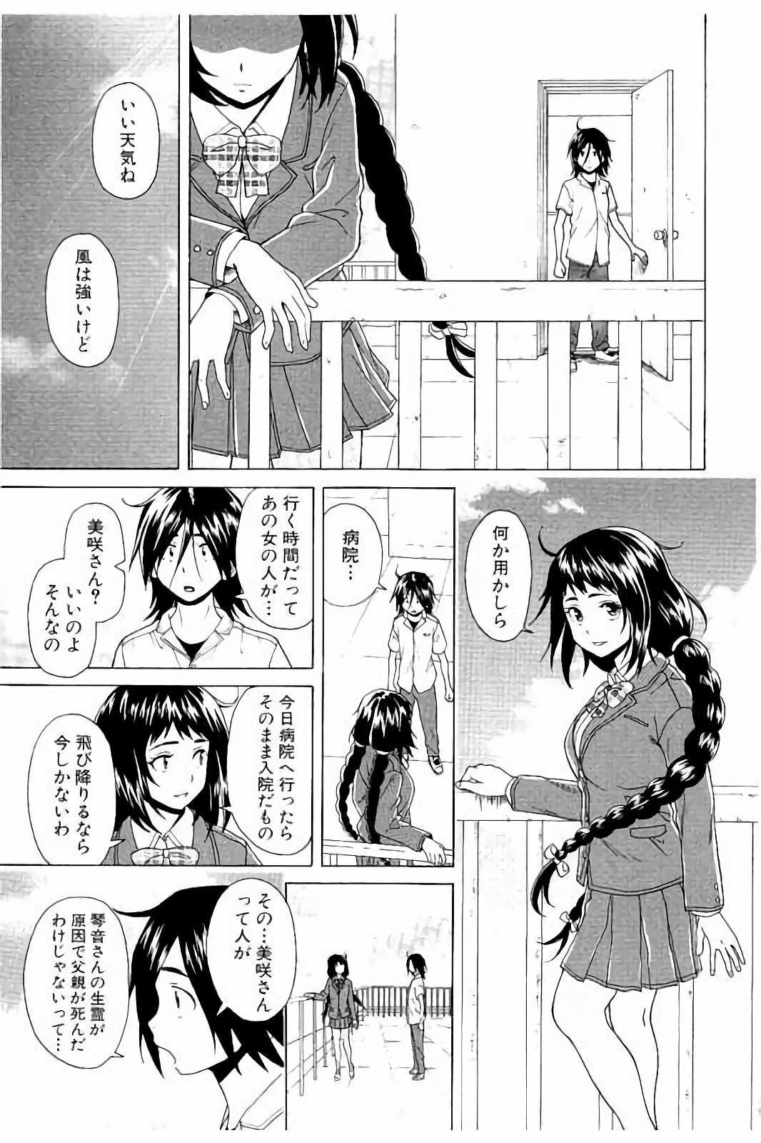 Ane no Himitsu To Boku no Jisatsu 132