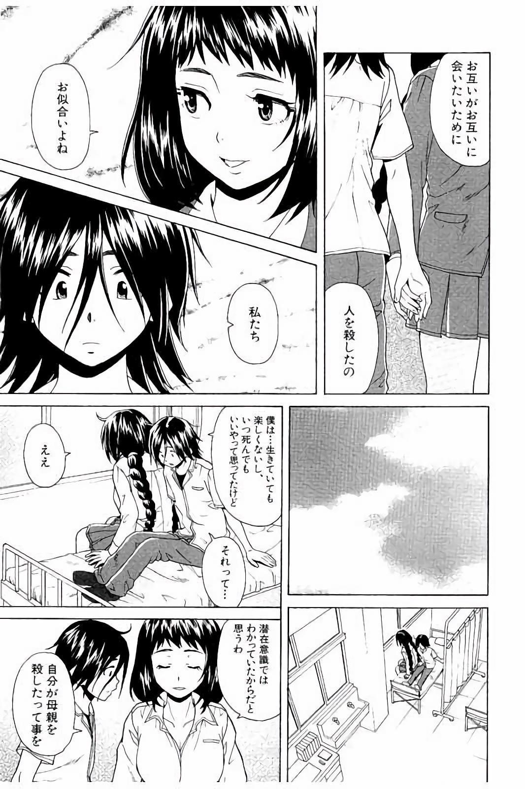 Ane no Himitsu To Boku no Jisatsu 134