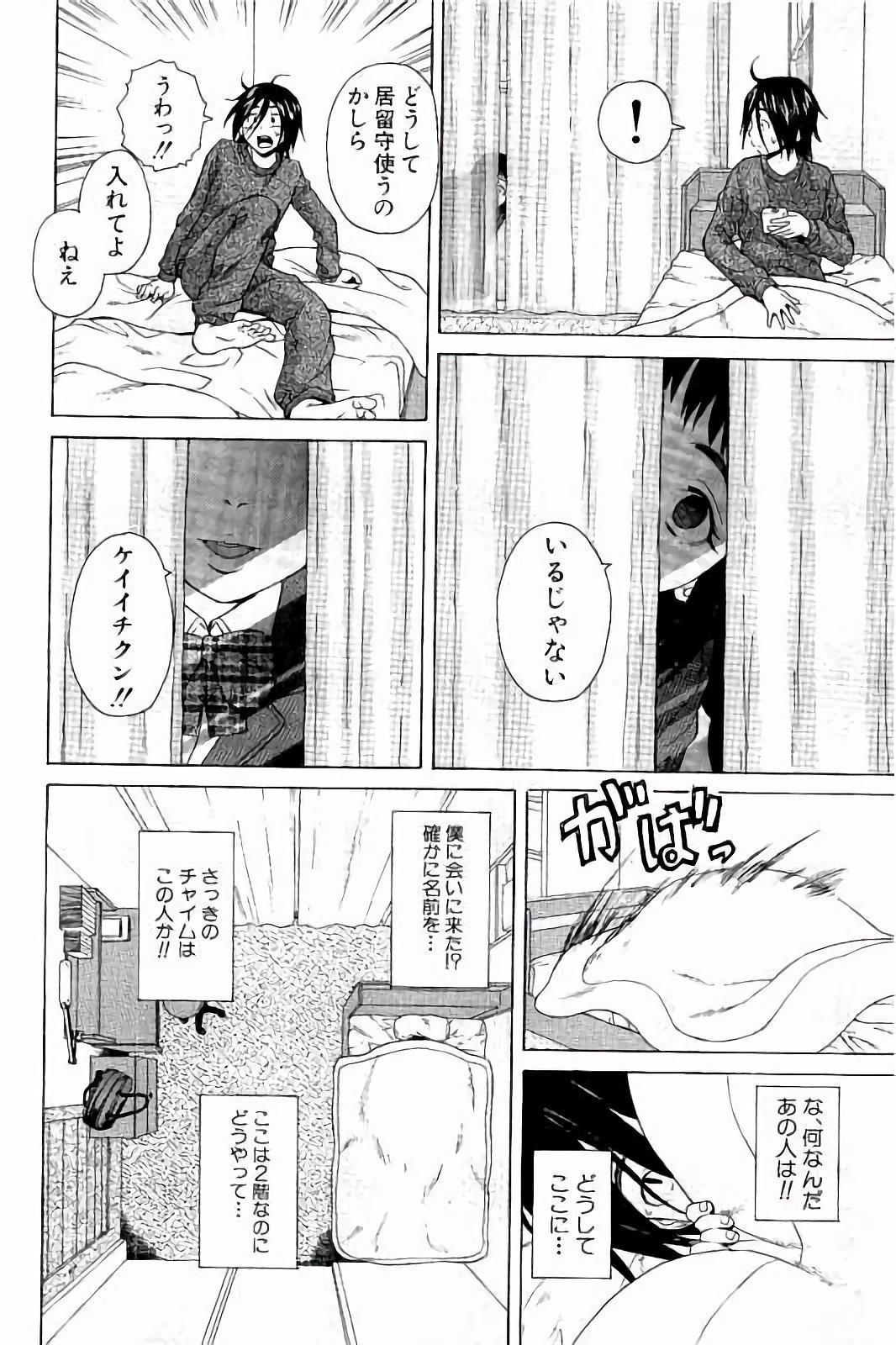 Ane no Himitsu To Boku no Jisatsu 13