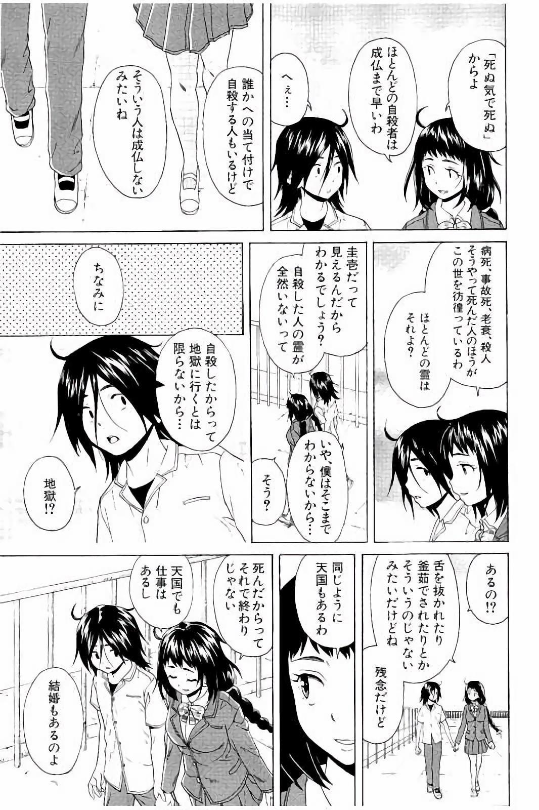 Ane no Himitsu To Boku no Jisatsu 152