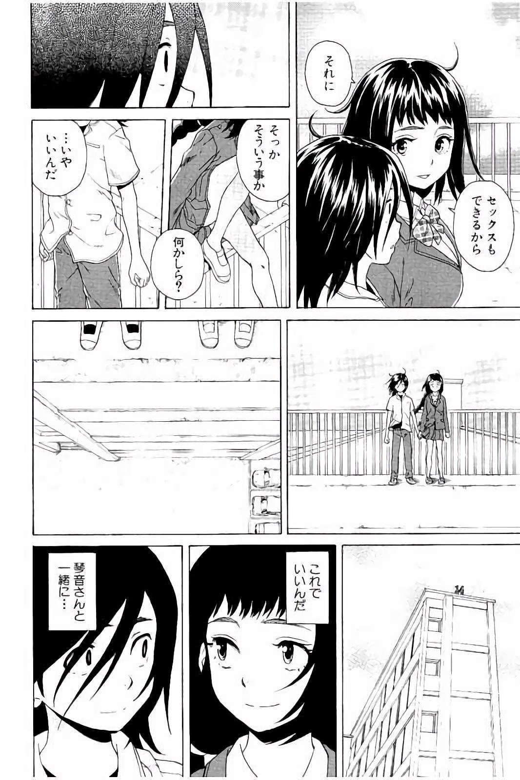 Ane no Himitsu To Boku no Jisatsu 153