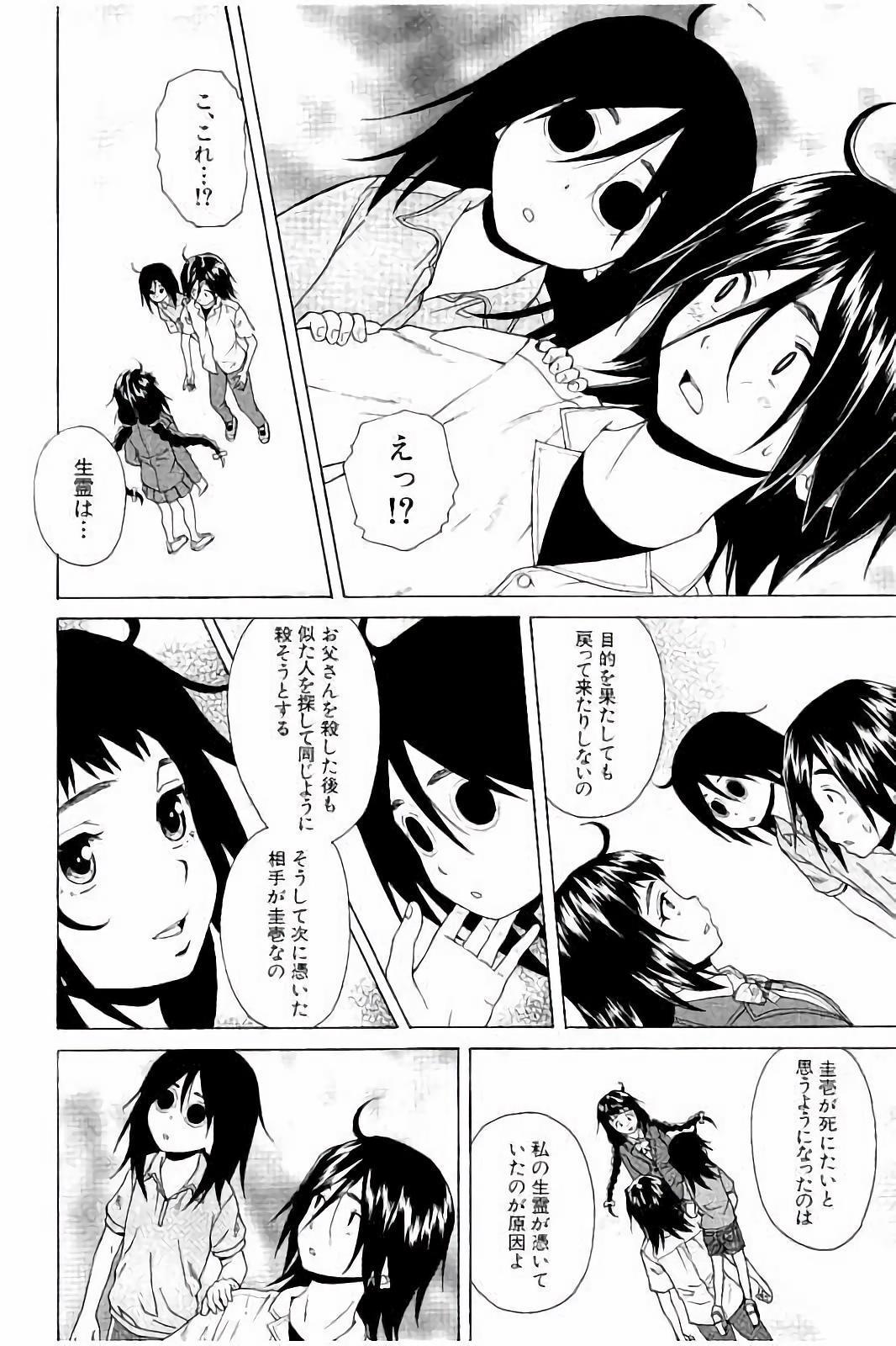 Ane no Himitsu To Boku no Jisatsu 155