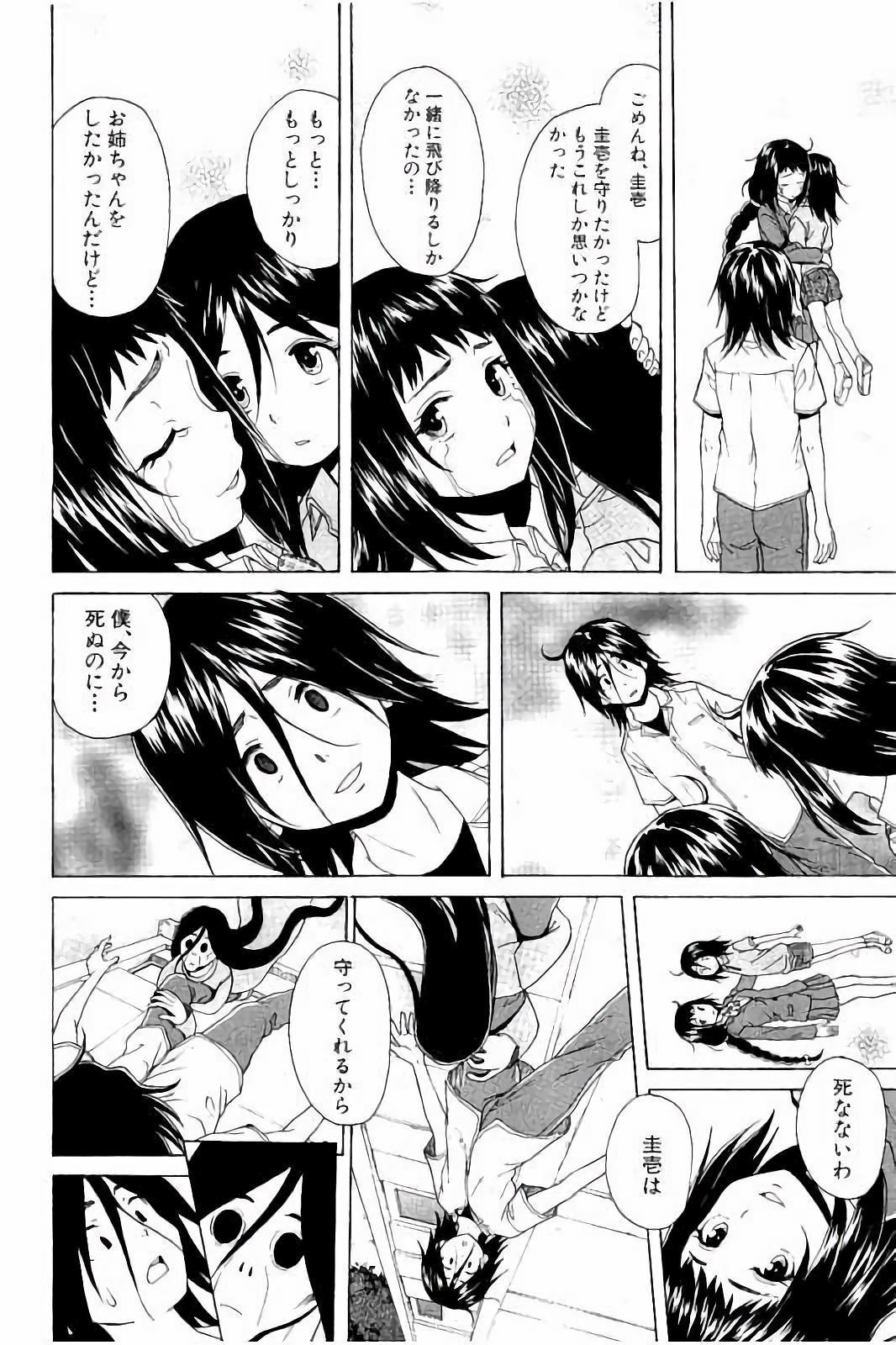 Ane no Himitsu To Boku no Jisatsu 157