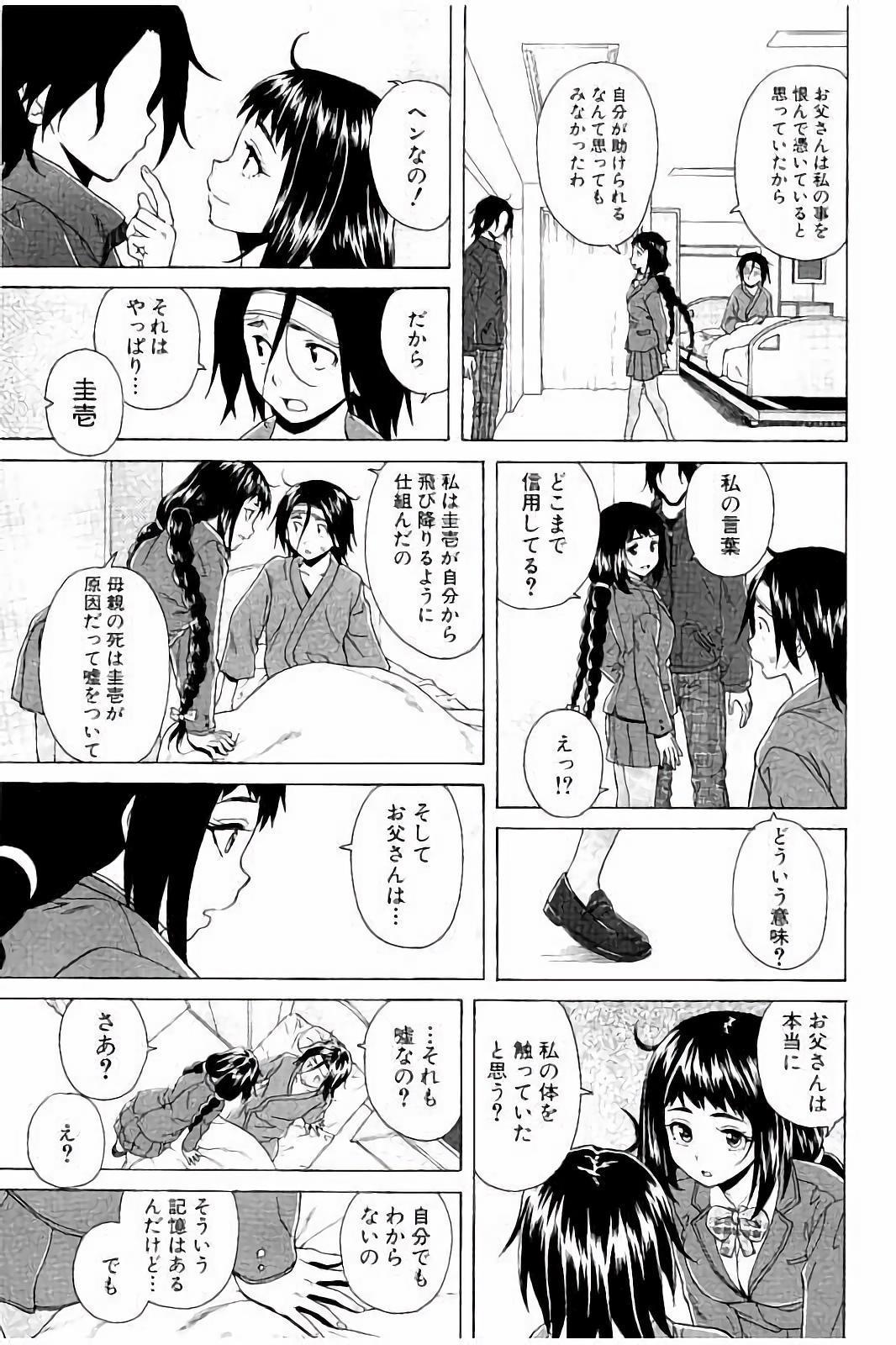 Ane no Himitsu To Boku no Jisatsu 164