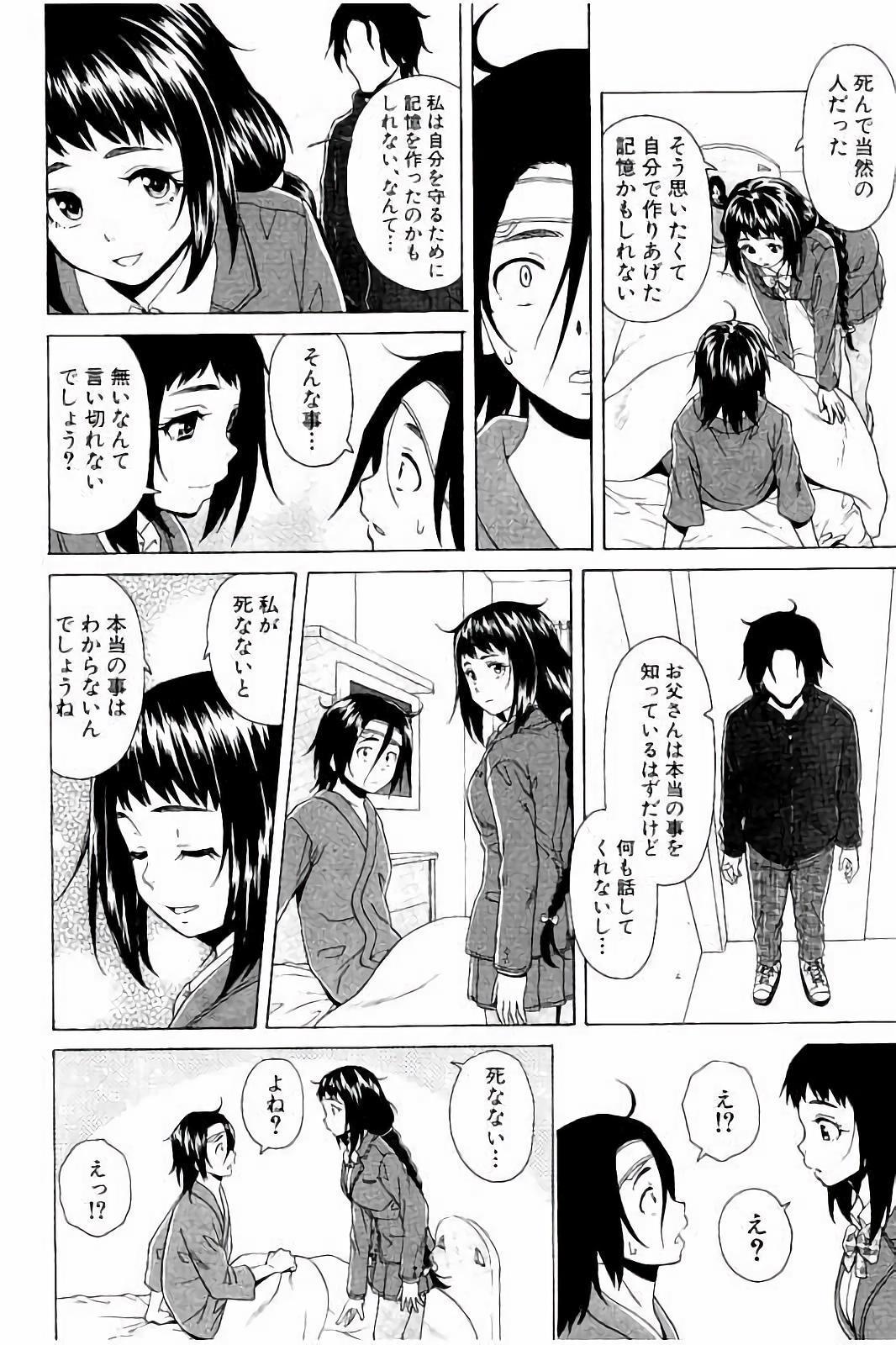 Ane no Himitsu To Boku no Jisatsu 165