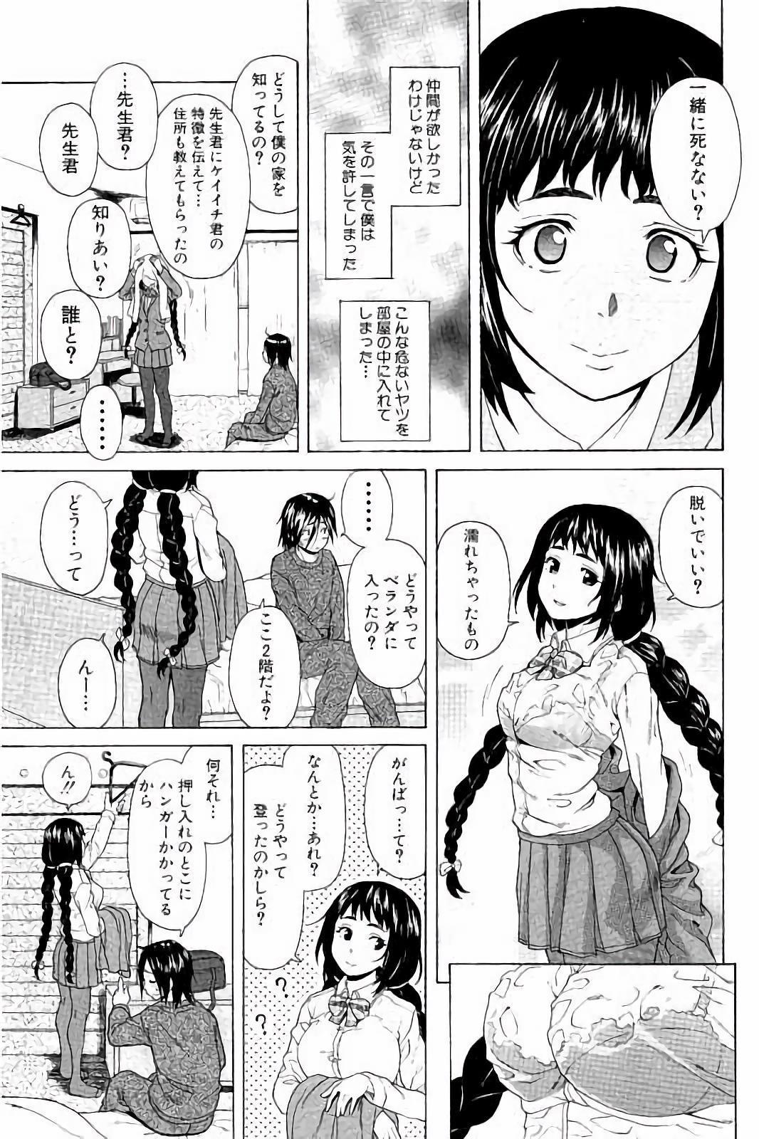 Ane no Himitsu To Boku no Jisatsu 16