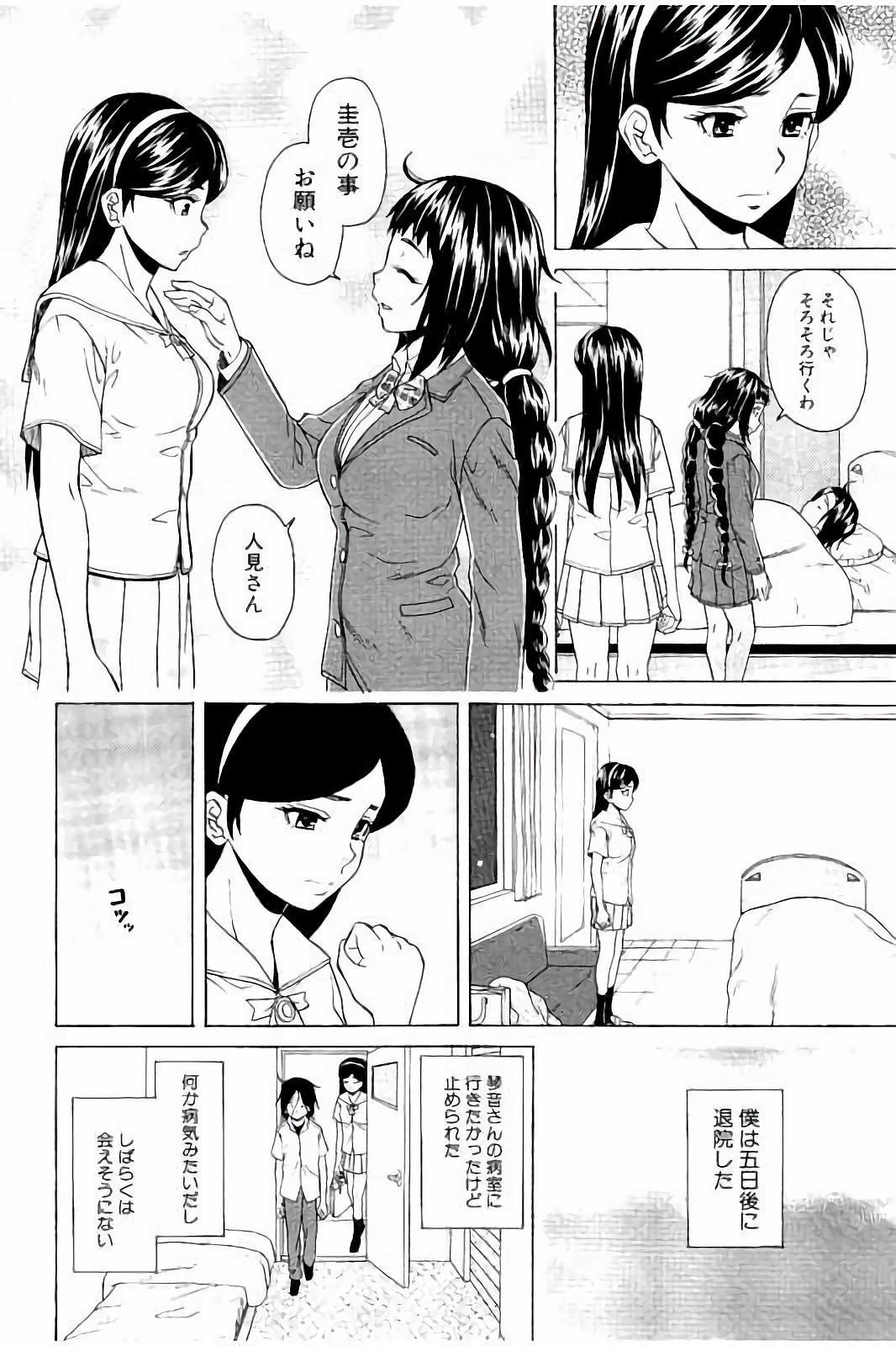 Ane no Himitsu To Boku no Jisatsu 169