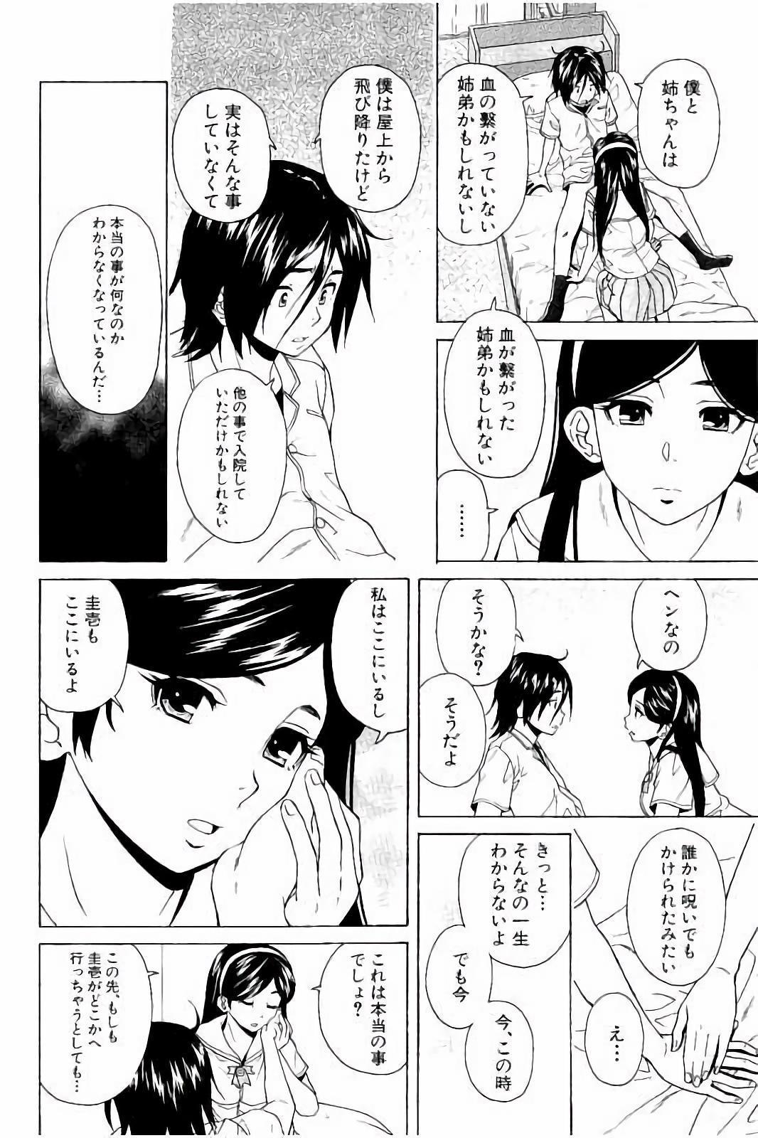 Ane no Himitsu To Boku no Jisatsu 177