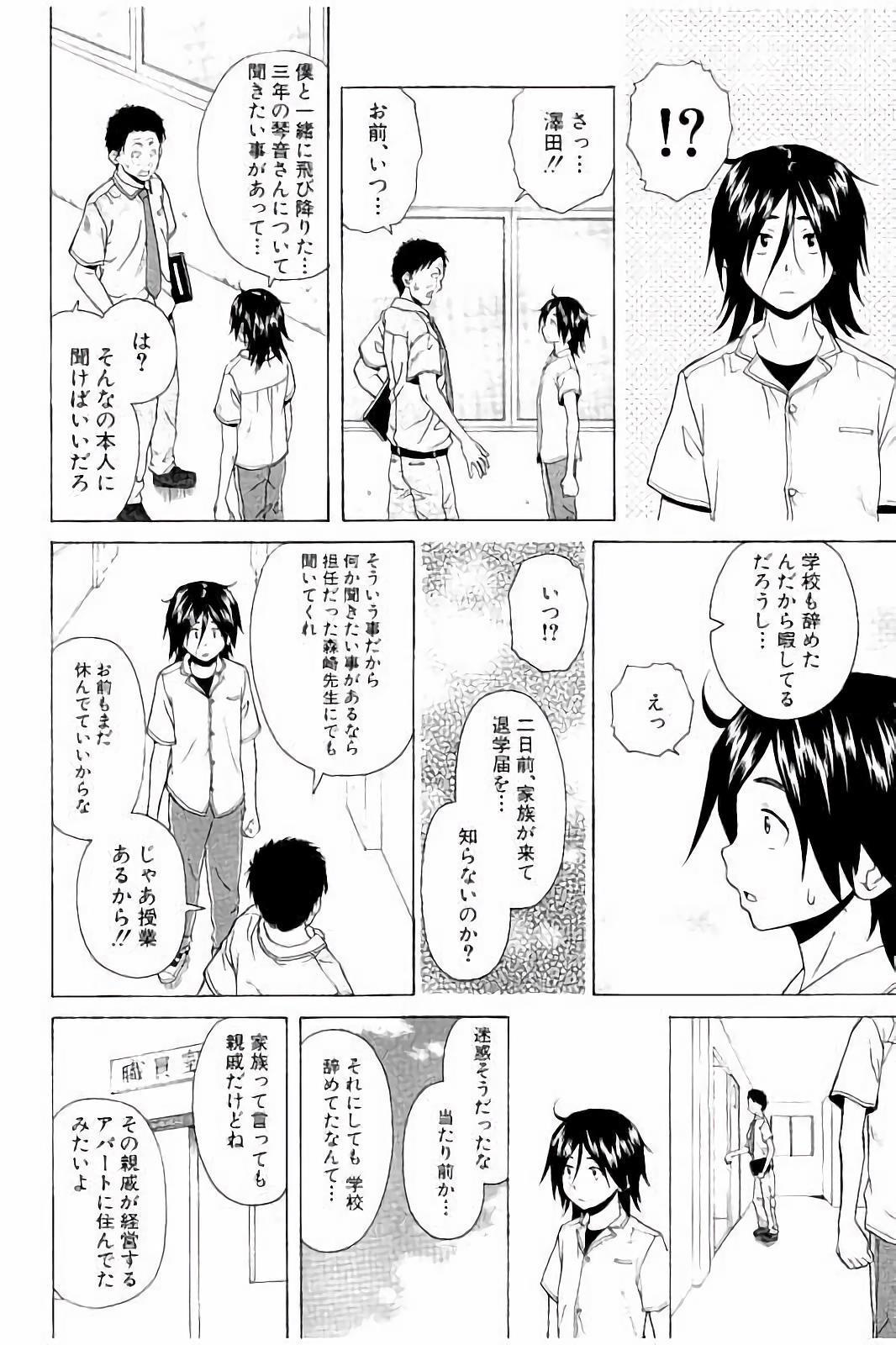 Ane no Himitsu To Boku no Jisatsu 187