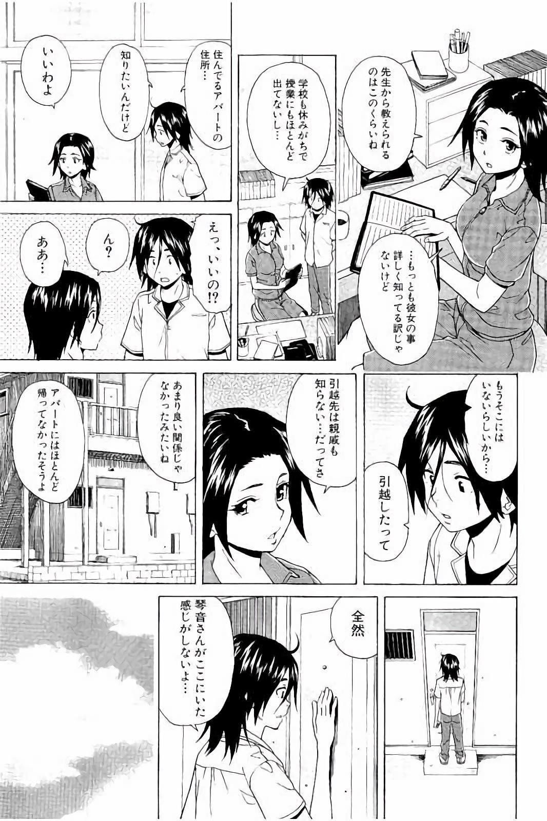 Ane no Himitsu To Boku no Jisatsu 188