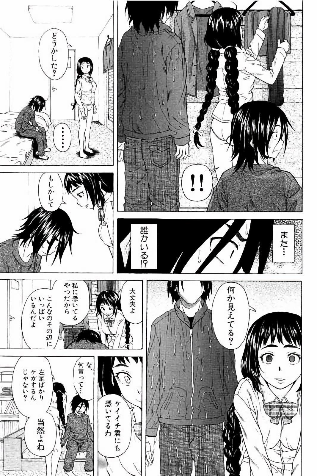 Ane no Himitsu To Boku no Jisatsu 18