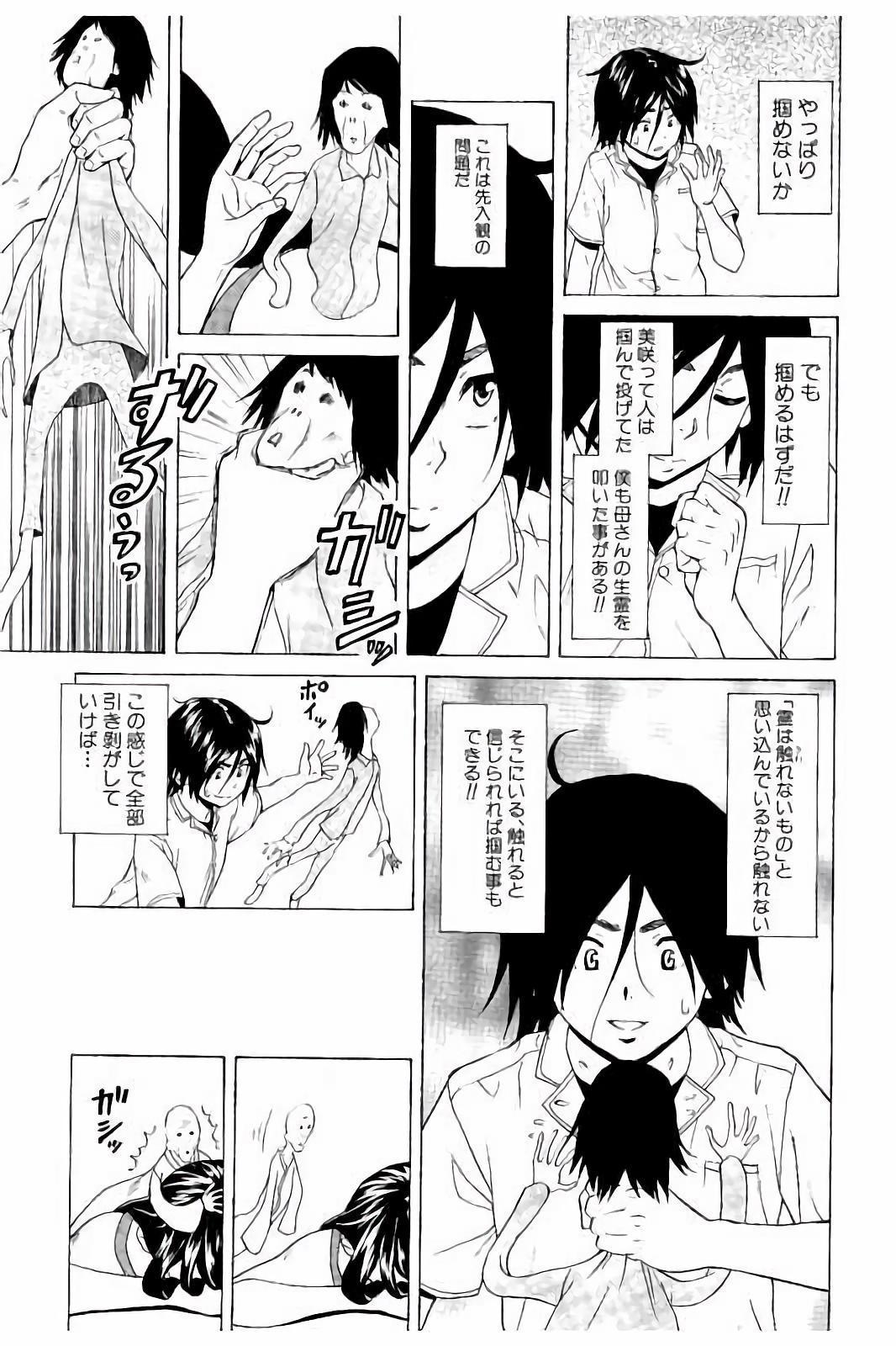 Ane no Himitsu To Boku no Jisatsu 192