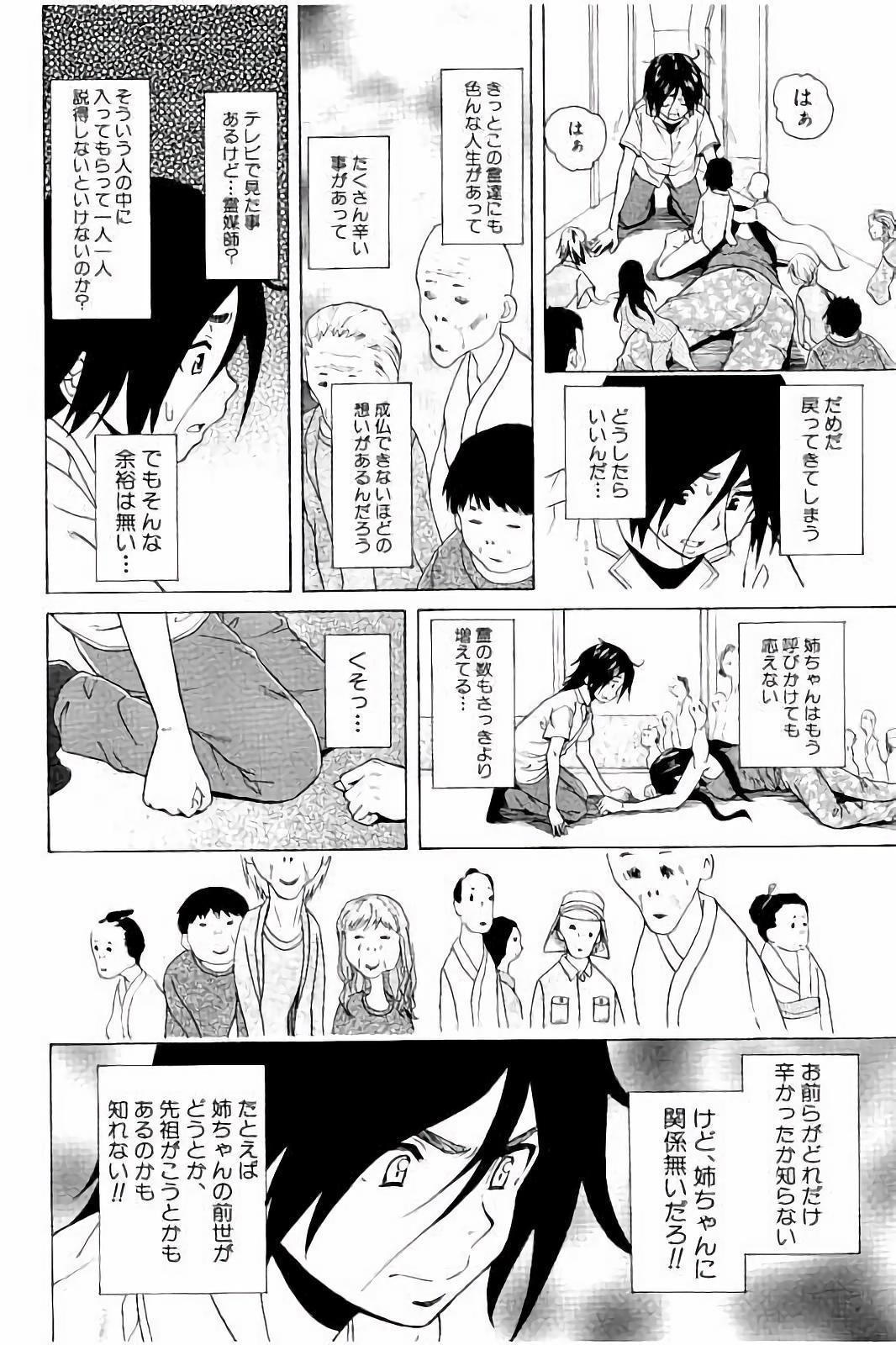 Ane no Himitsu To Boku no Jisatsu 193