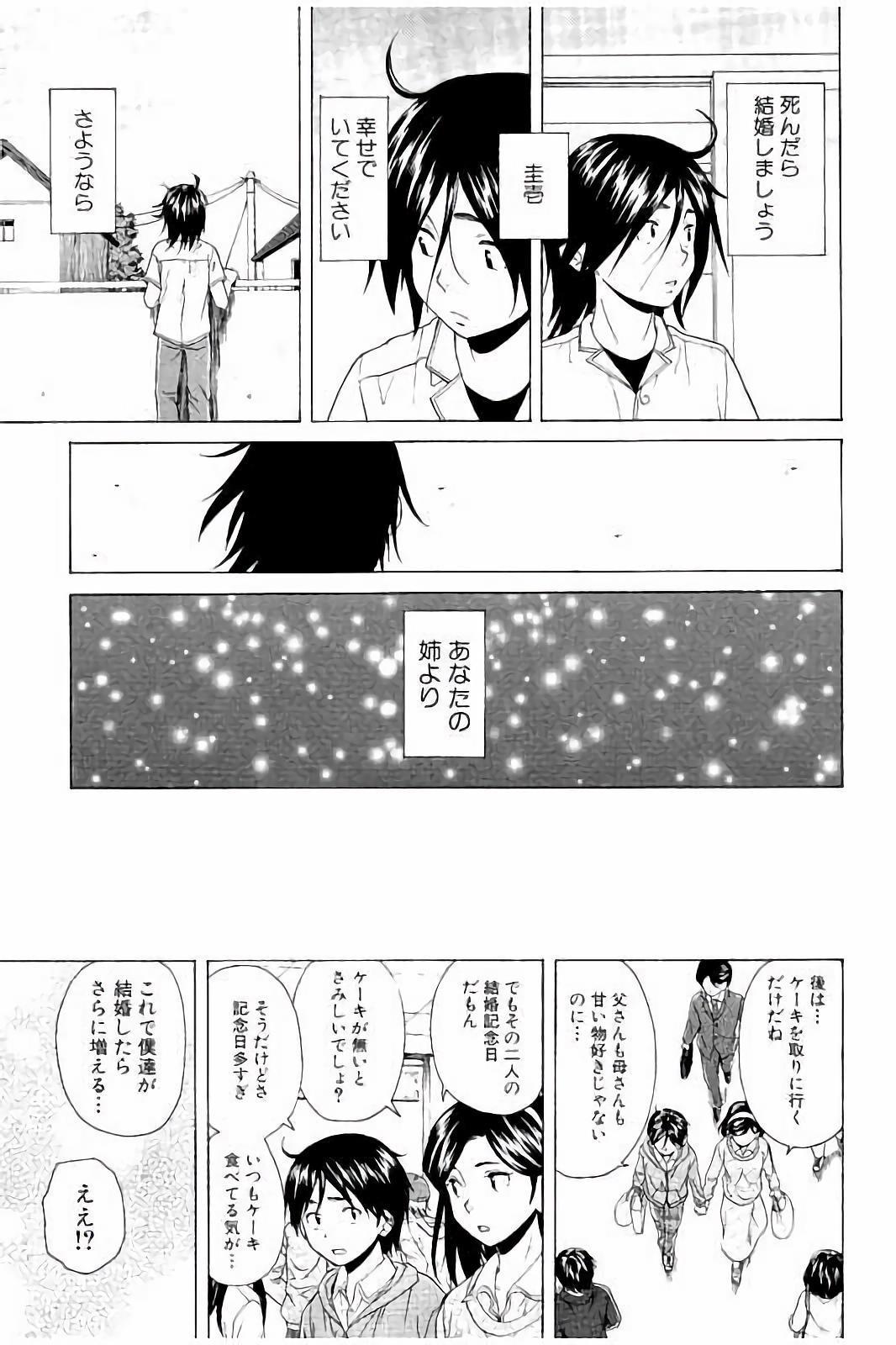 Ane no Himitsu To Boku no Jisatsu 204