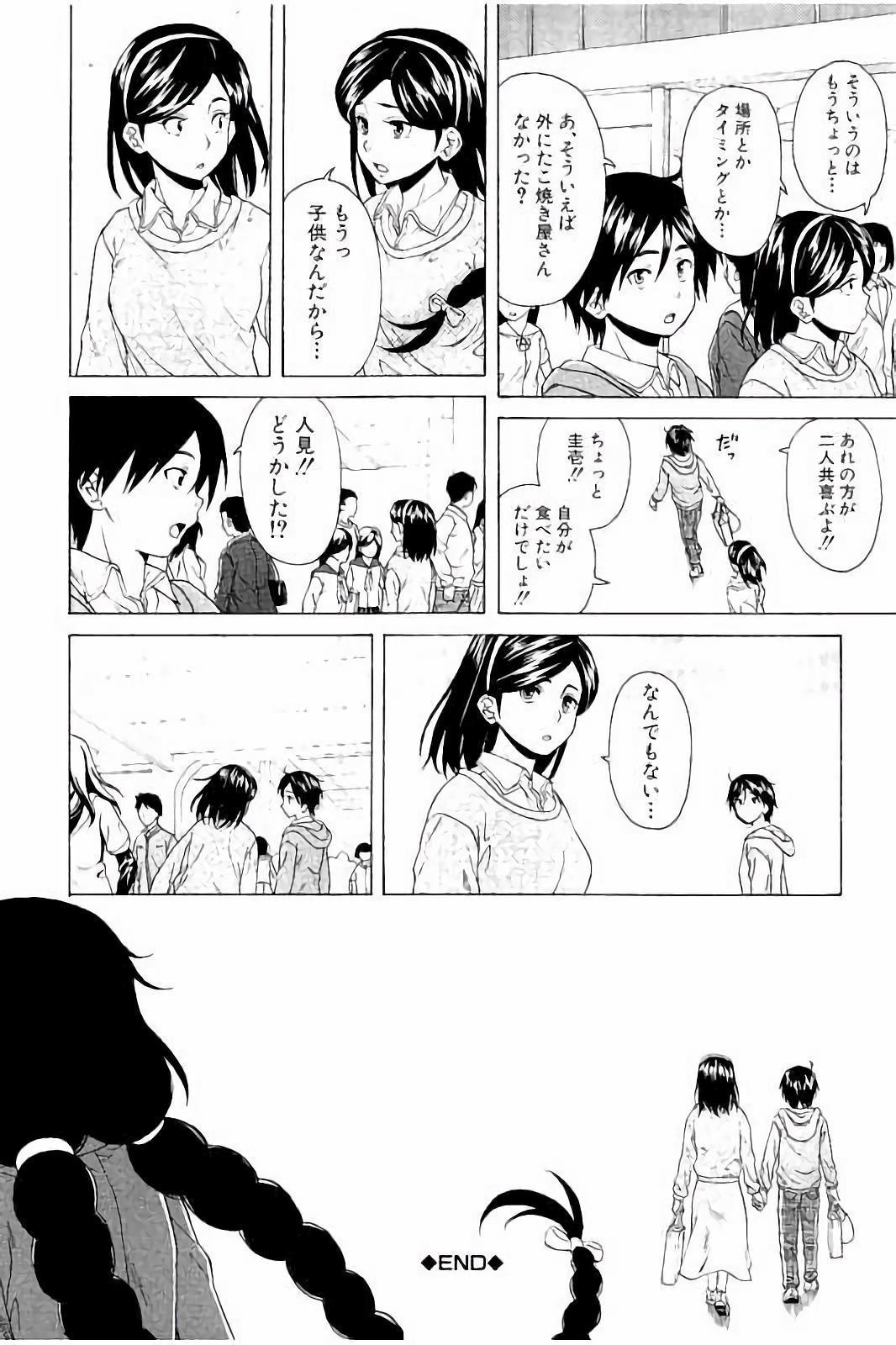 Ane no Himitsu To Boku no Jisatsu 205