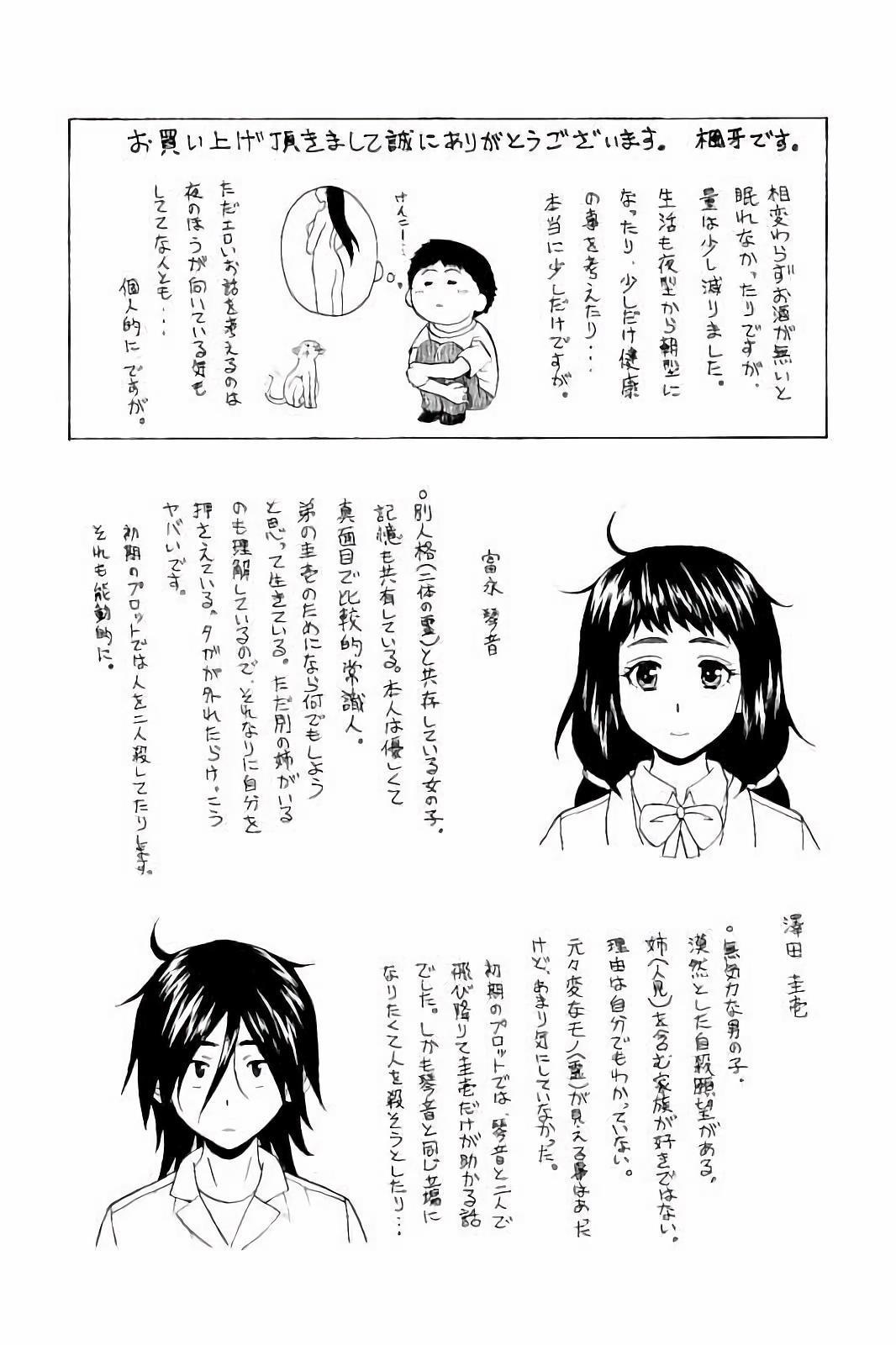 Ane no Himitsu To Boku no Jisatsu 206