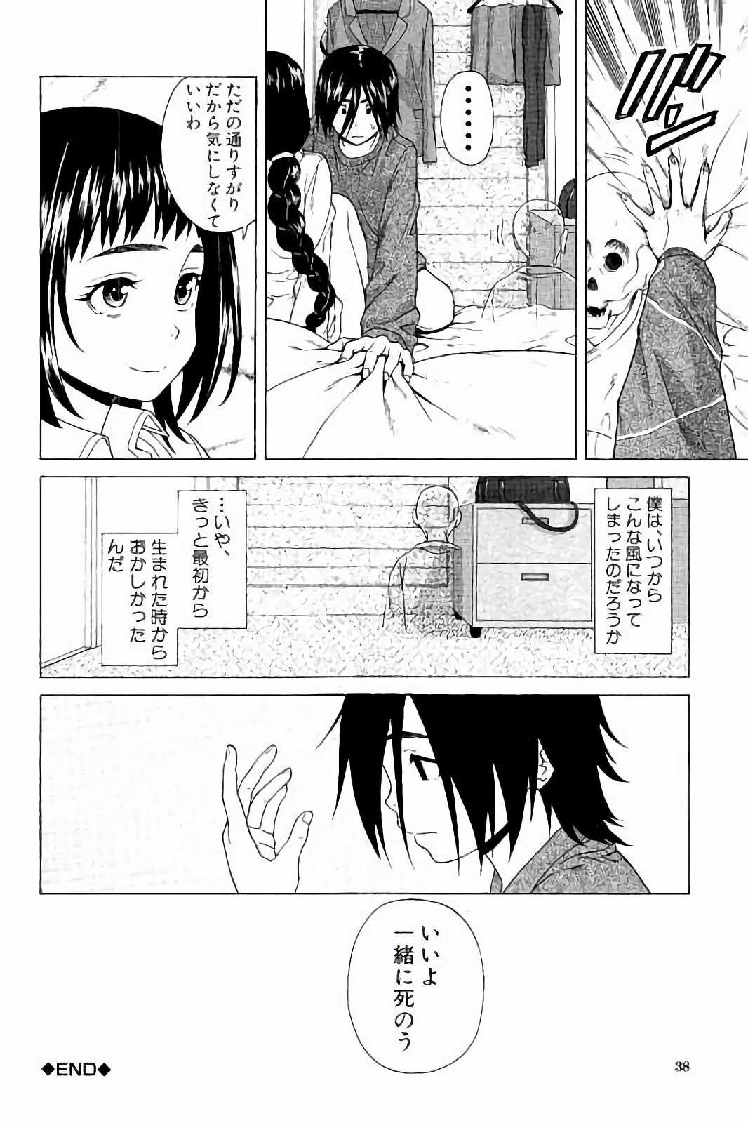 Ane no Himitsu To Boku no Jisatsu 35
