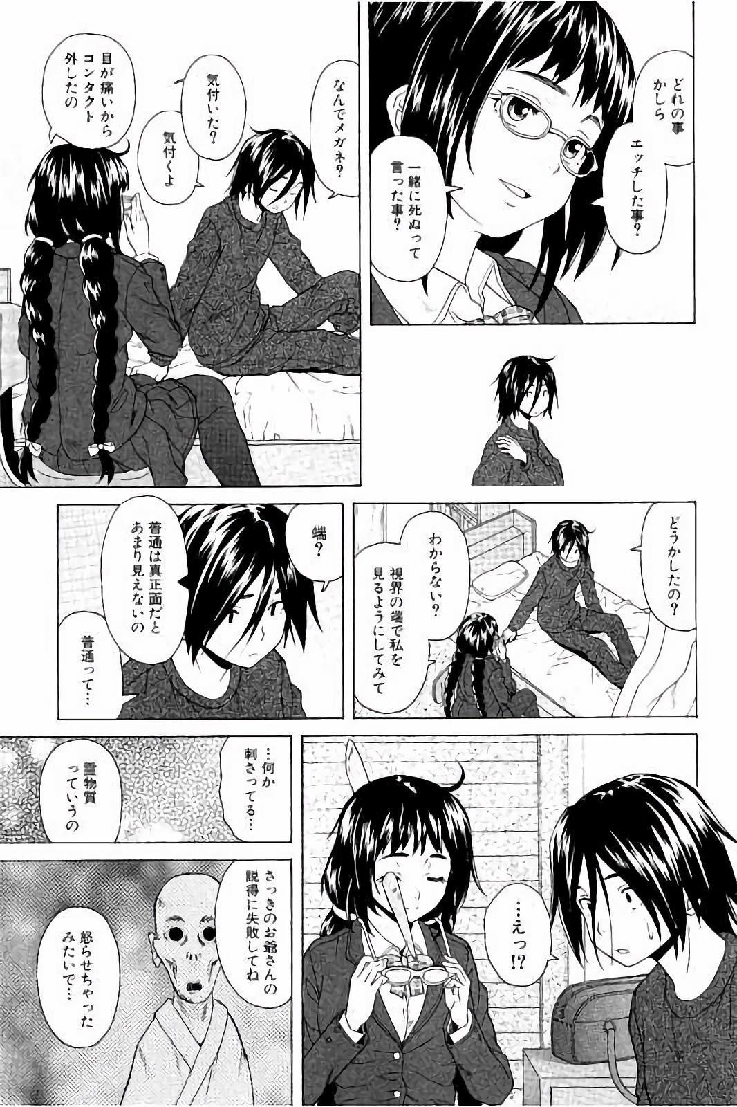 Ane no Himitsu To Boku no Jisatsu 38