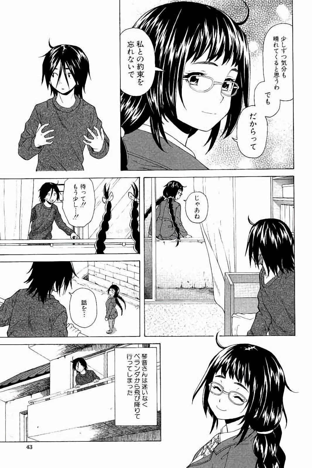 Ane no Himitsu To Boku no Jisatsu 40