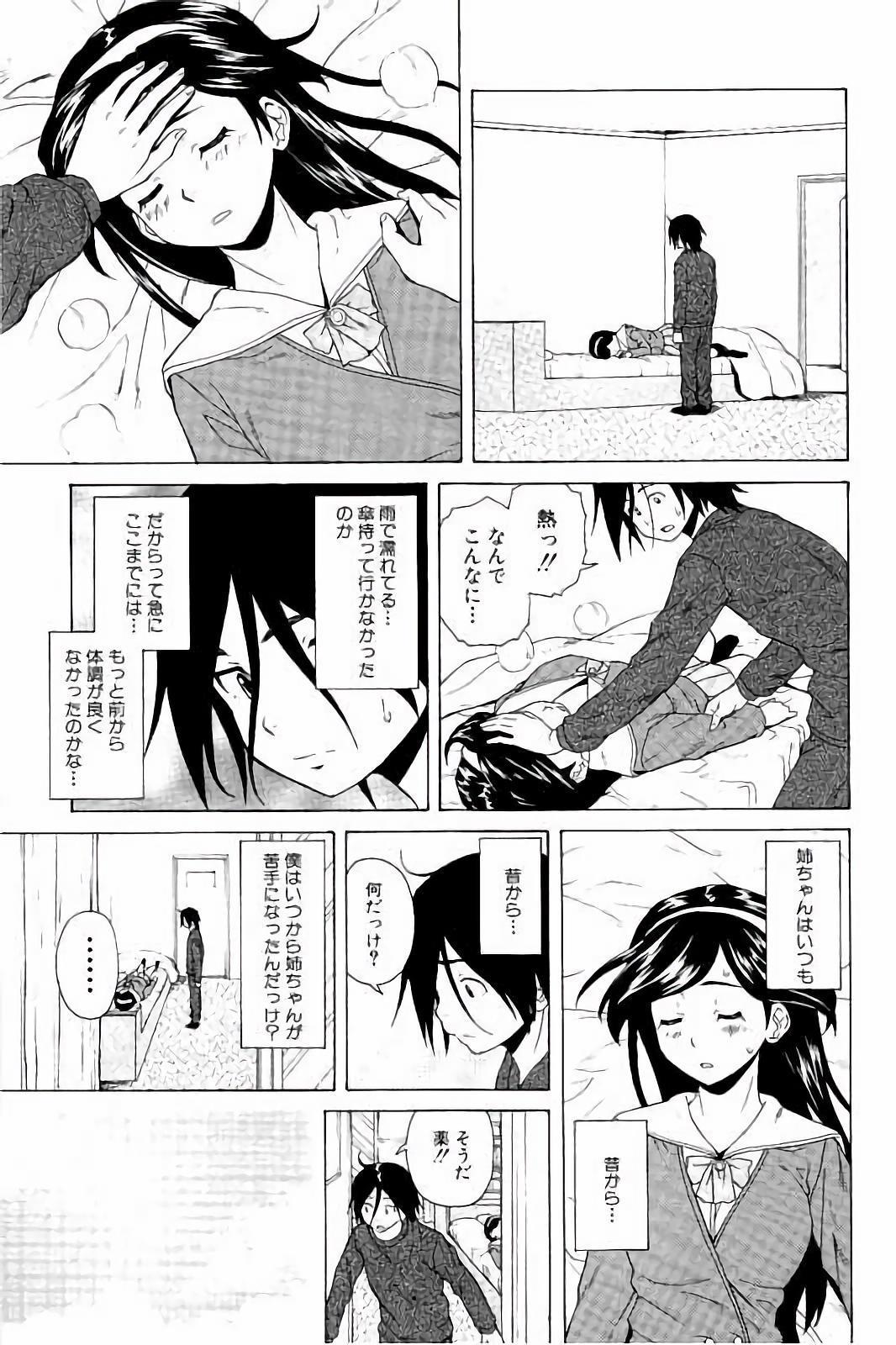 Ane no Himitsu To Boku no Jisatsu 42