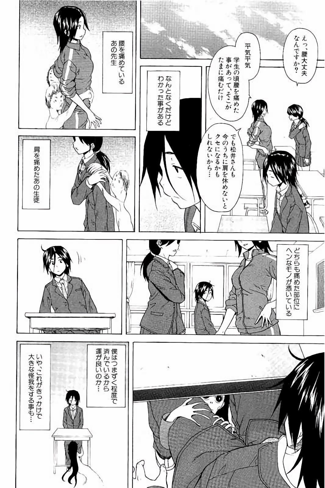 Ane no Himitsu To Boku no Jisatsu 43