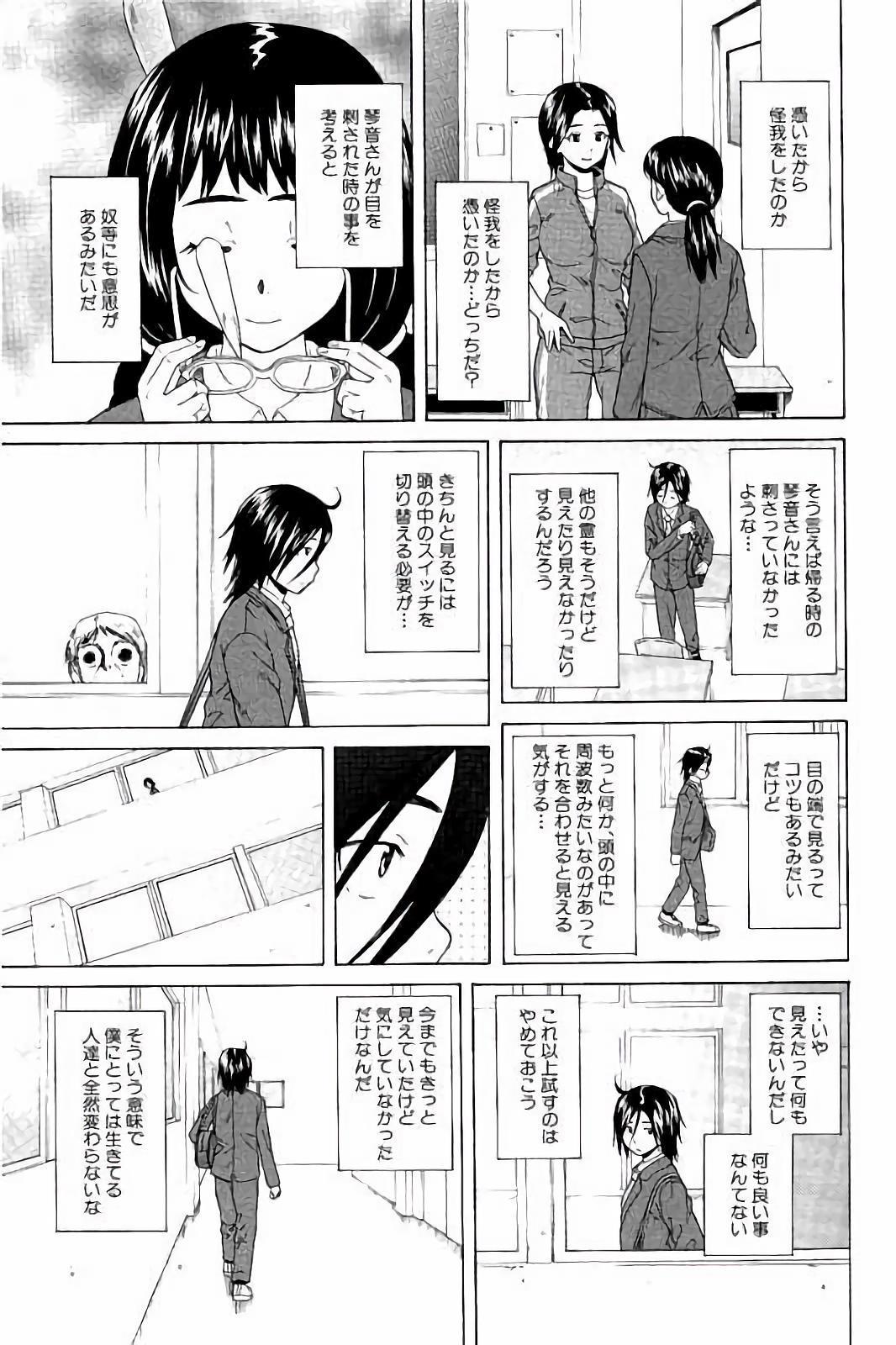 Ane no Himitsu To Boku no Jisatsu 44