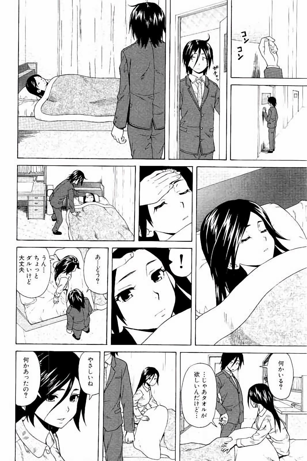 Ane no Himitsu To Boku no Jisatsu 45