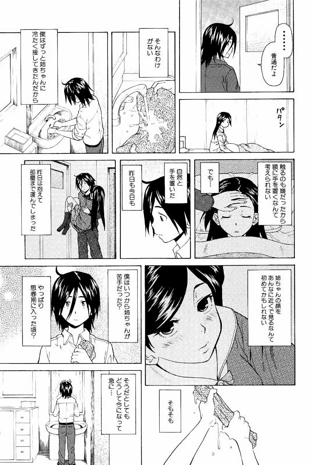 Ane no Himitsu To Boku no Jisatsu 46