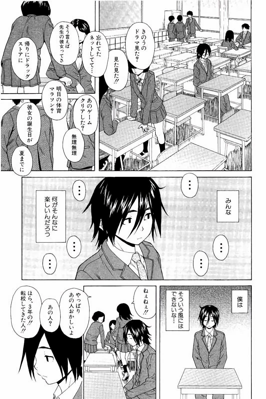 Ane no Himitsu To Boku no Jisatsu 4