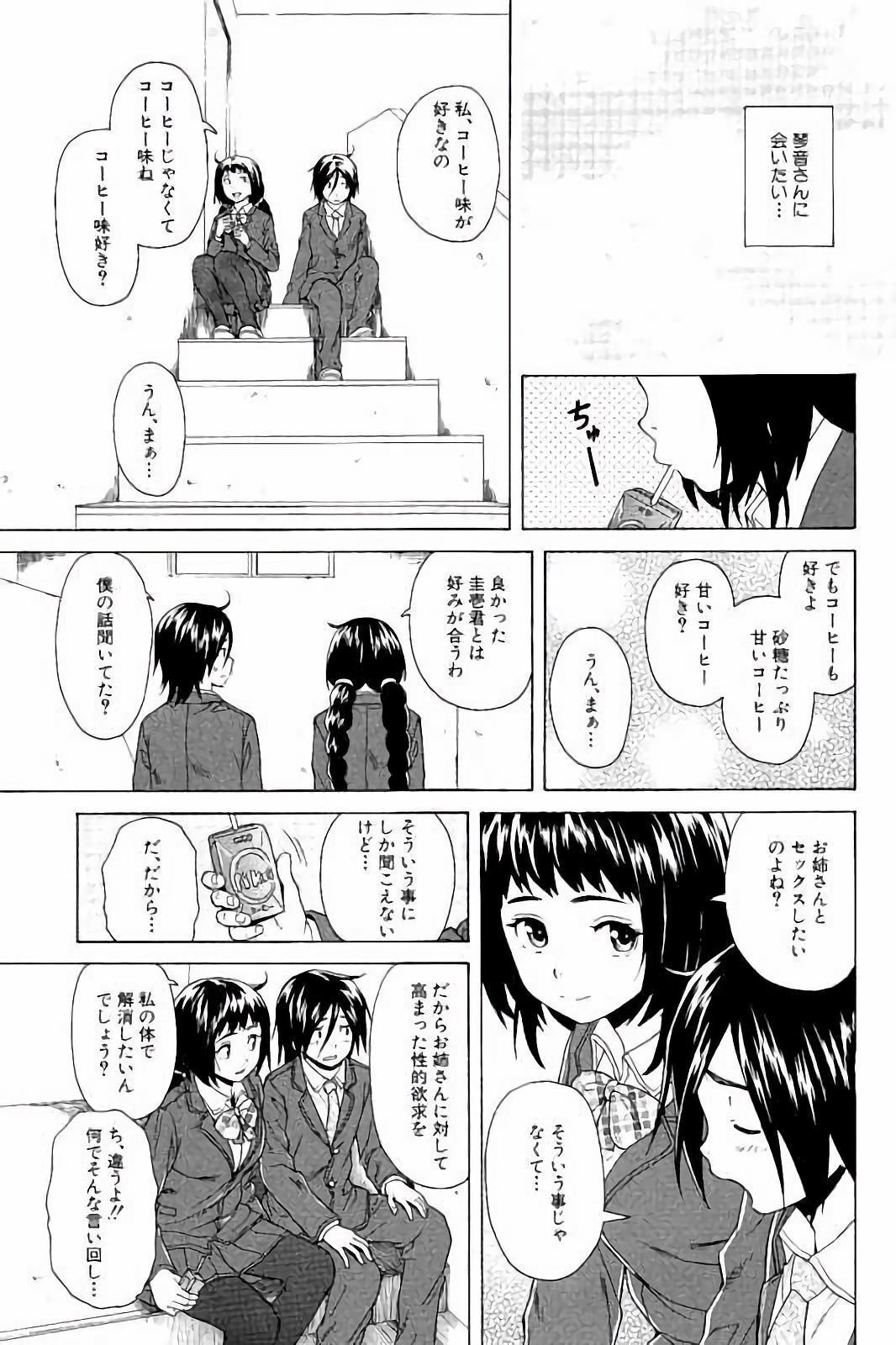 Ane no Himitsu To Boku no Jisatsu 50