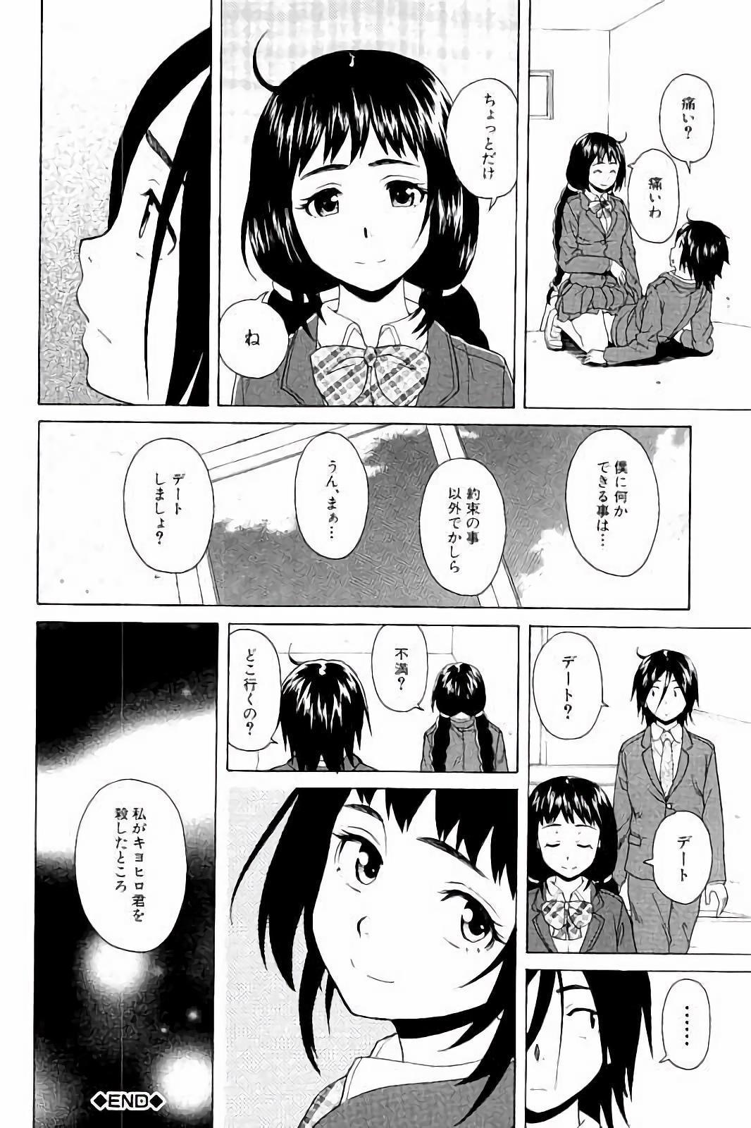 Ane no Himitsu To Boku no Jisatsu 63