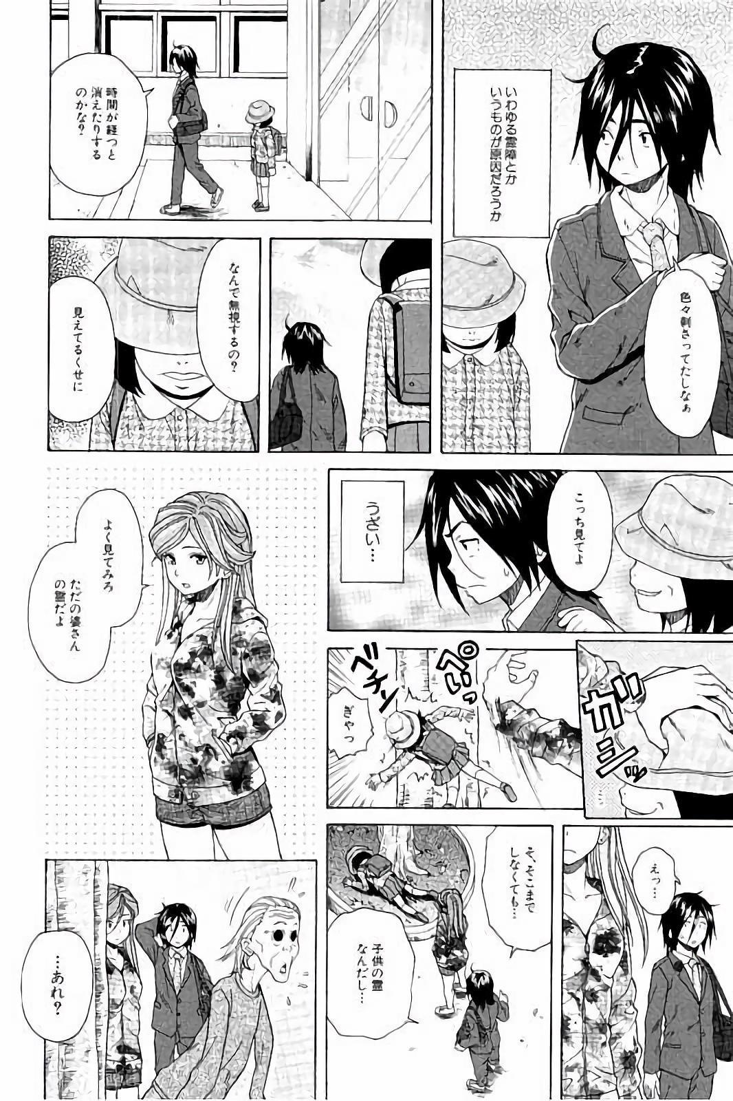 Ane no Himitsu To Boku no Jisatsu 65