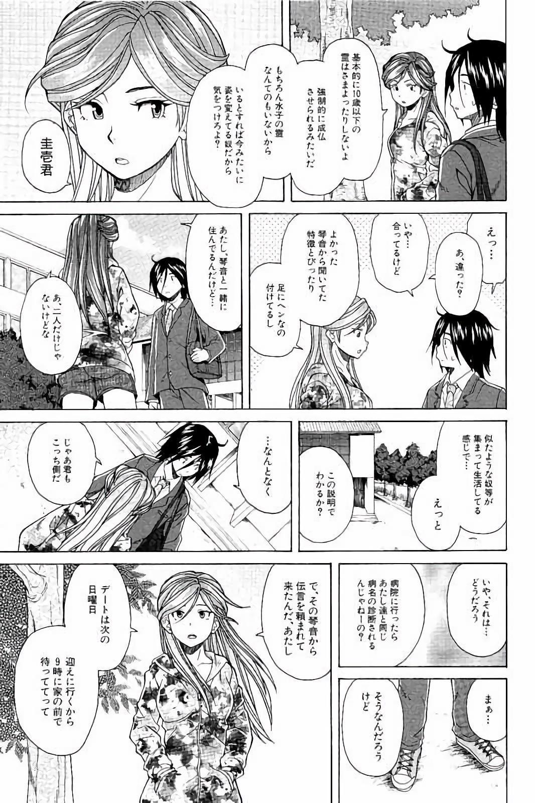 Ane no Himitsu To Boku no Jisatsu 66