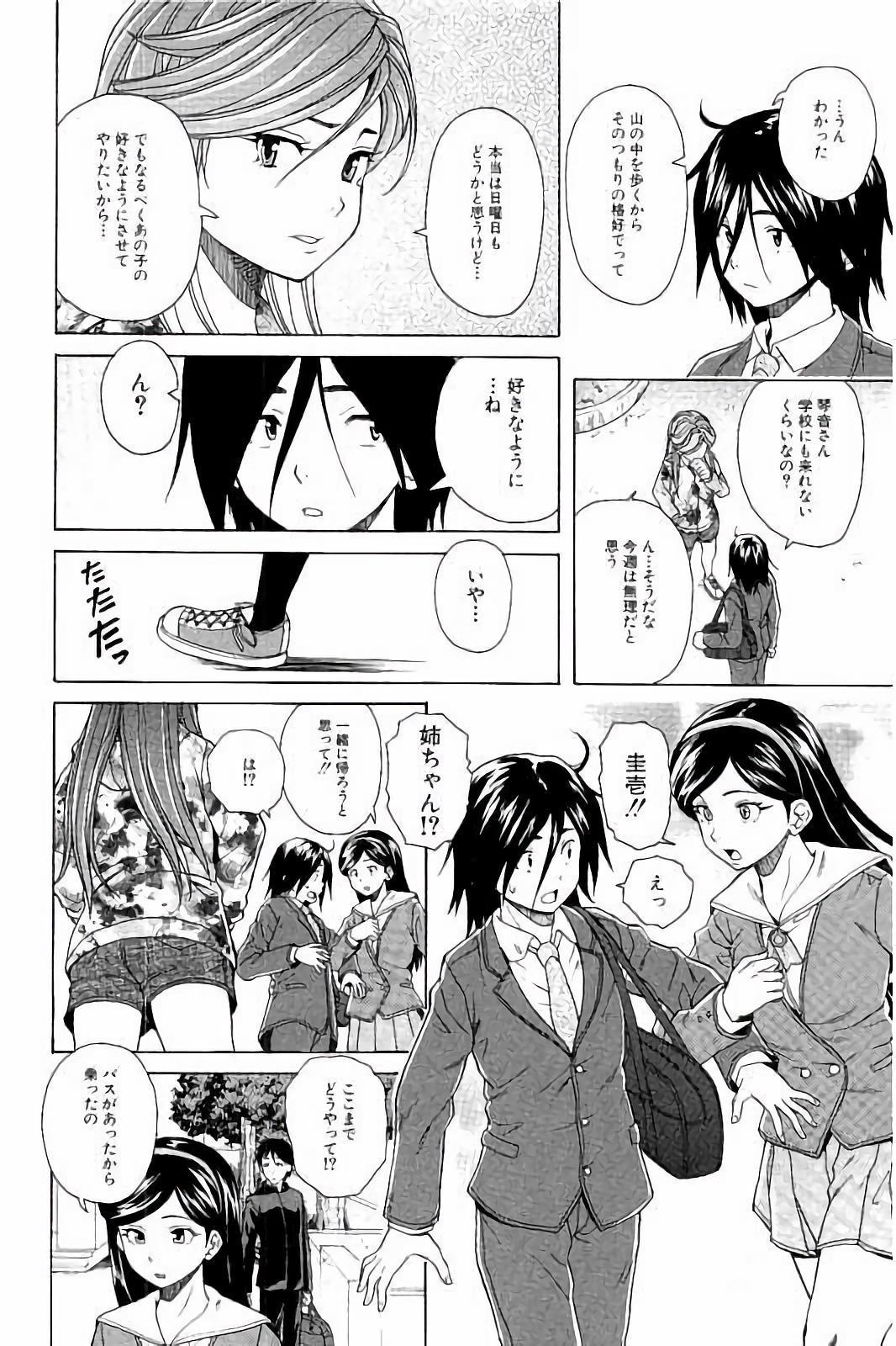 Ane no Himitsu To Boku no Jisatsu 67