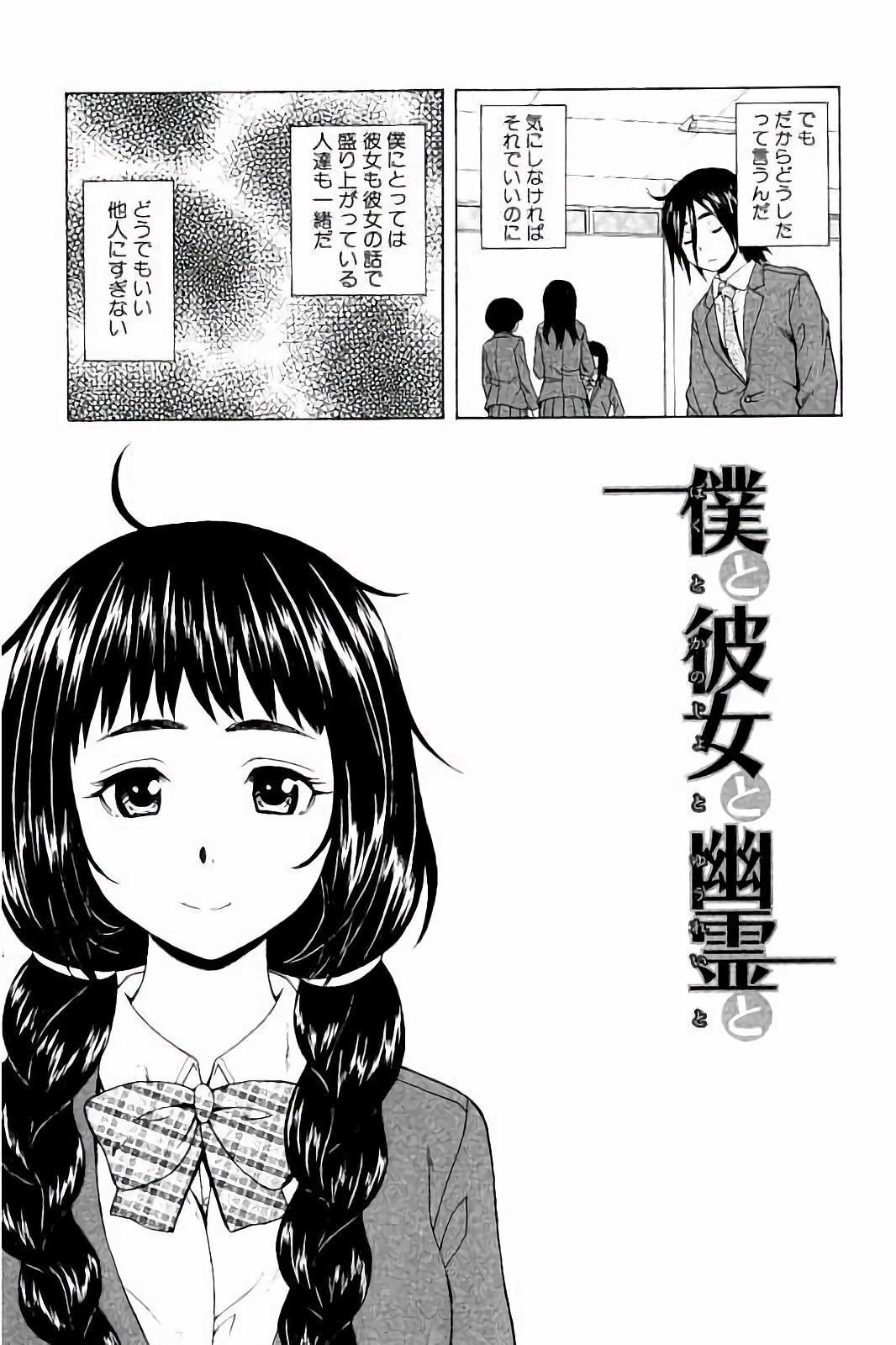 Ane no Himitsu To Boku no Jisatsu 6