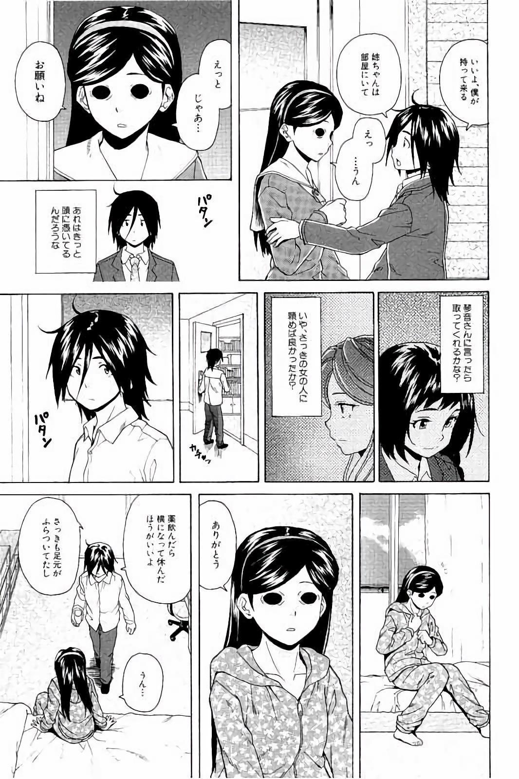 Ane no Himitsu To Boku no Jisatsu 70