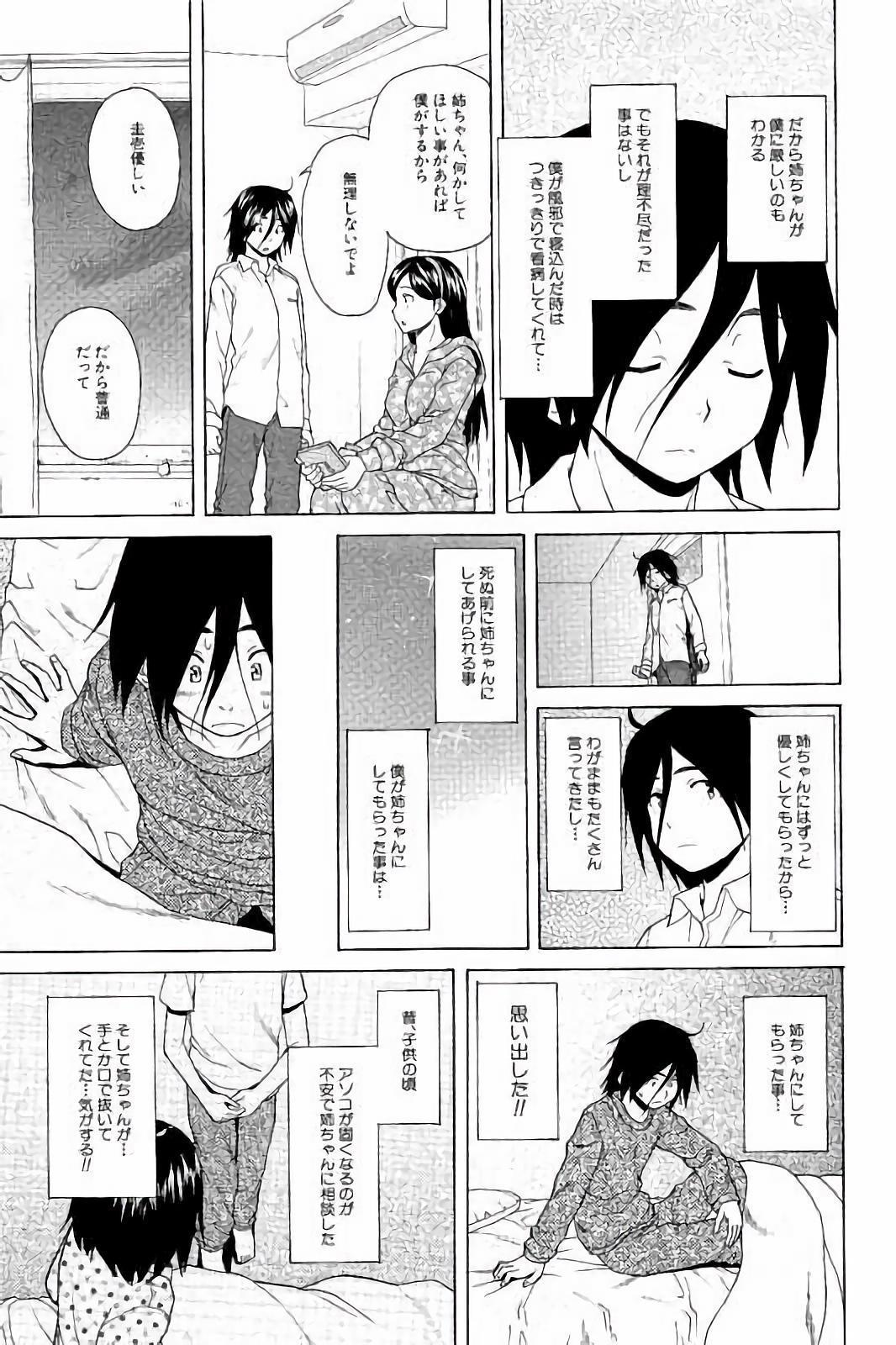 Ane no Himitsu To Boku no Jisatsu 72