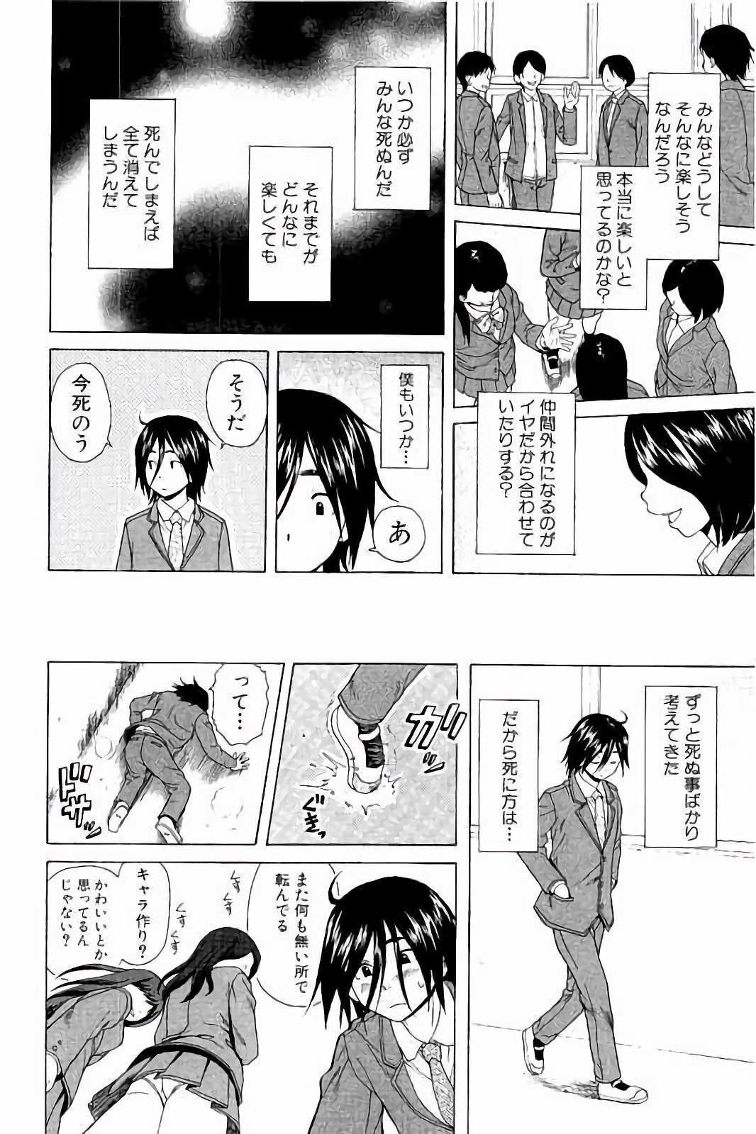 Ane no Himitsu To Boku no Jisatsu 7