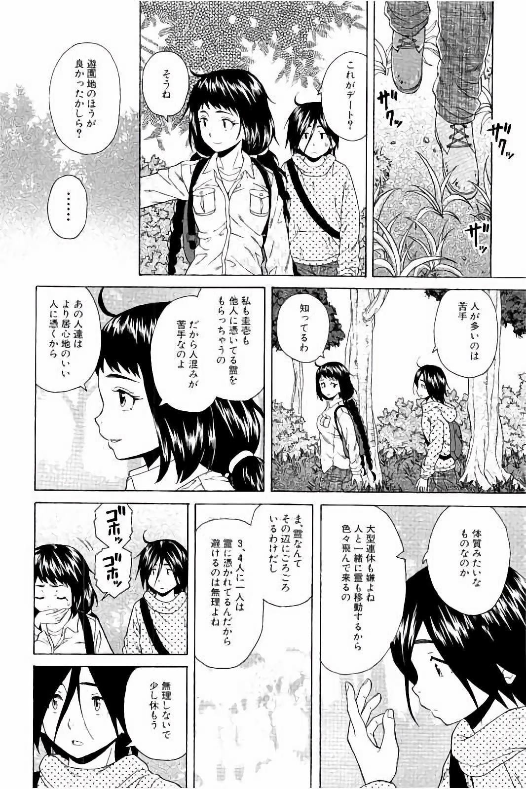 Ane no Himitsu To Boku no Jisatsu 91