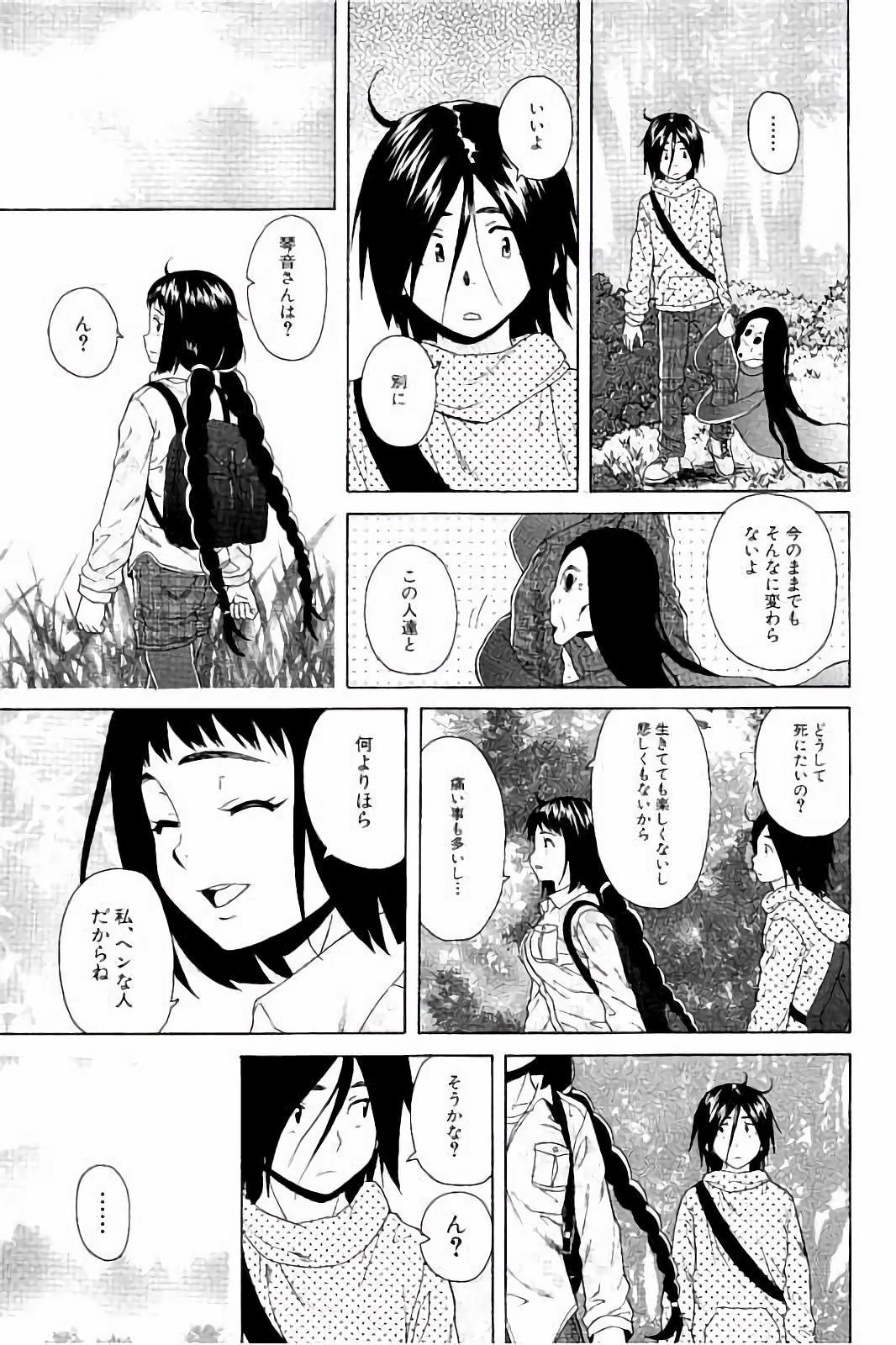 Ane no Himitsu To Boku no Jisatsu 94