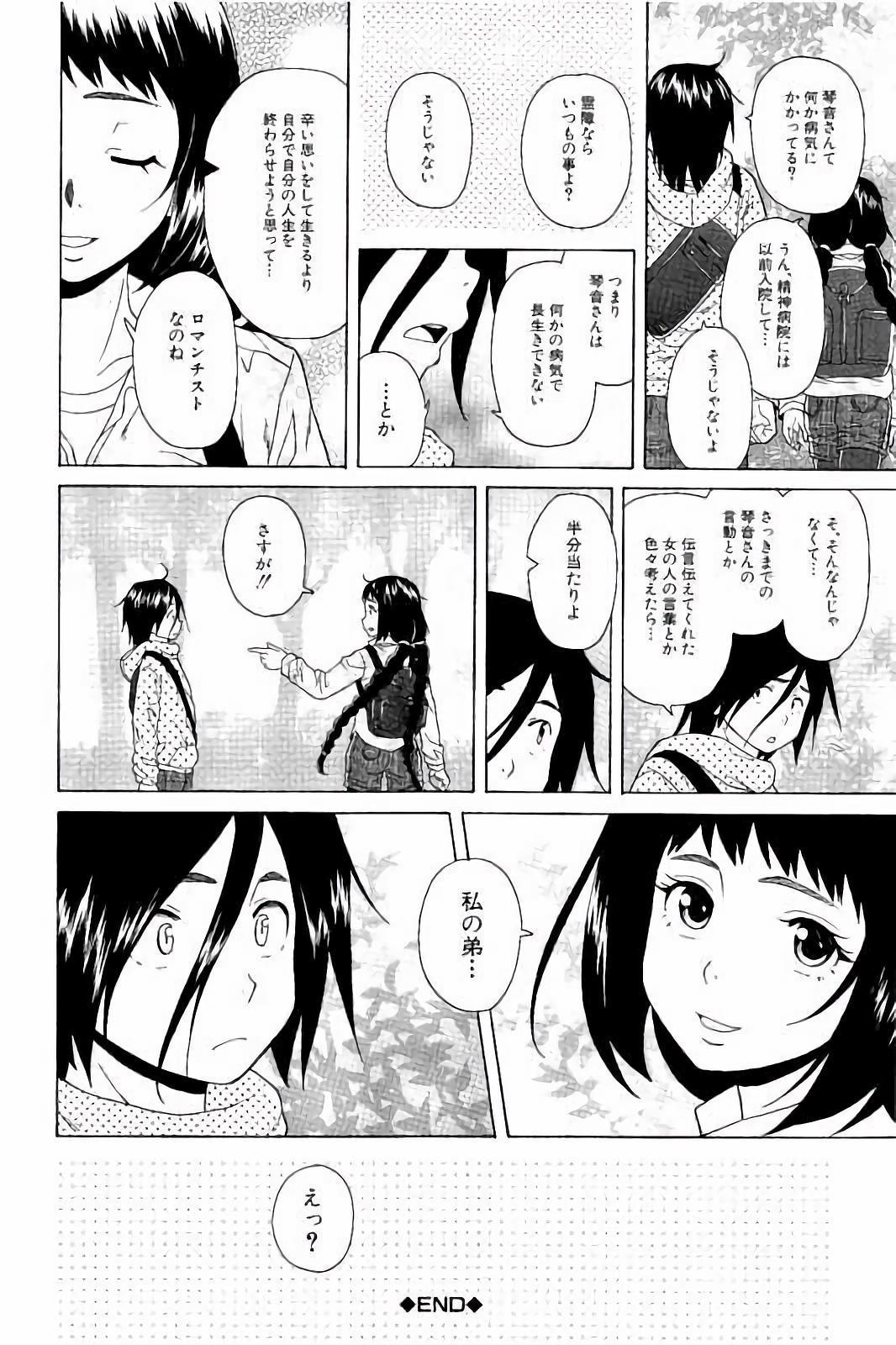 Ane no Himitsu To Boku no Jisatsu 95