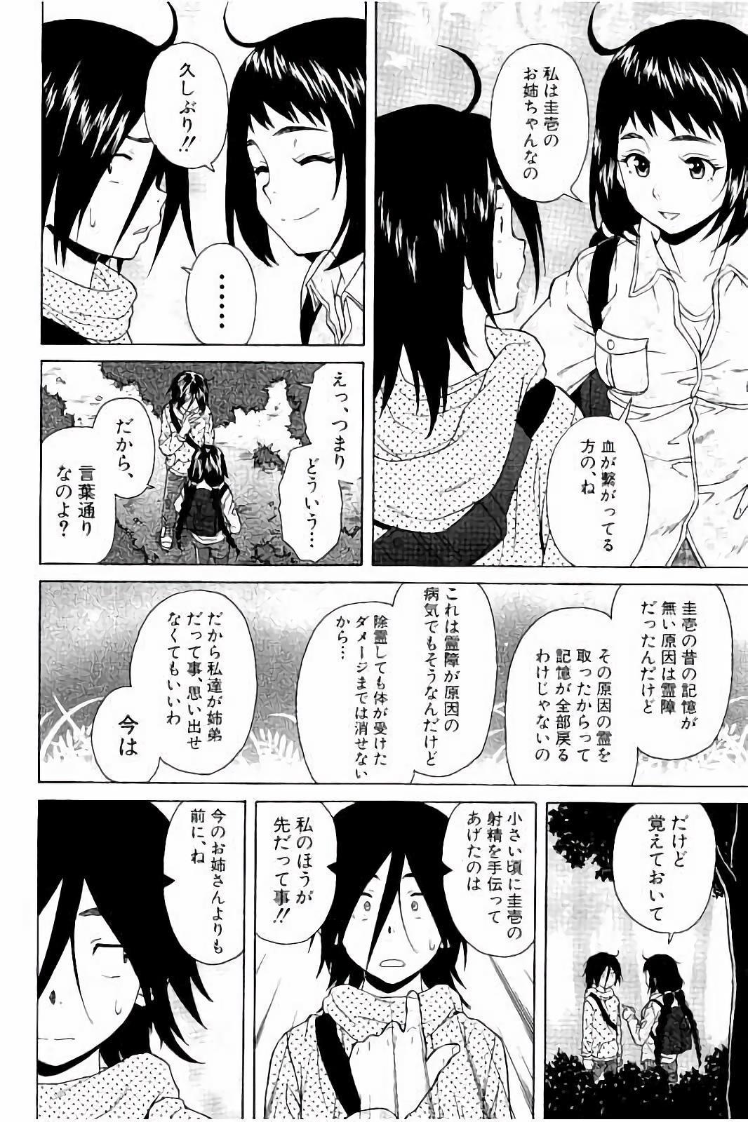 Ane no Himitsu To Boku no Jisatsu 97