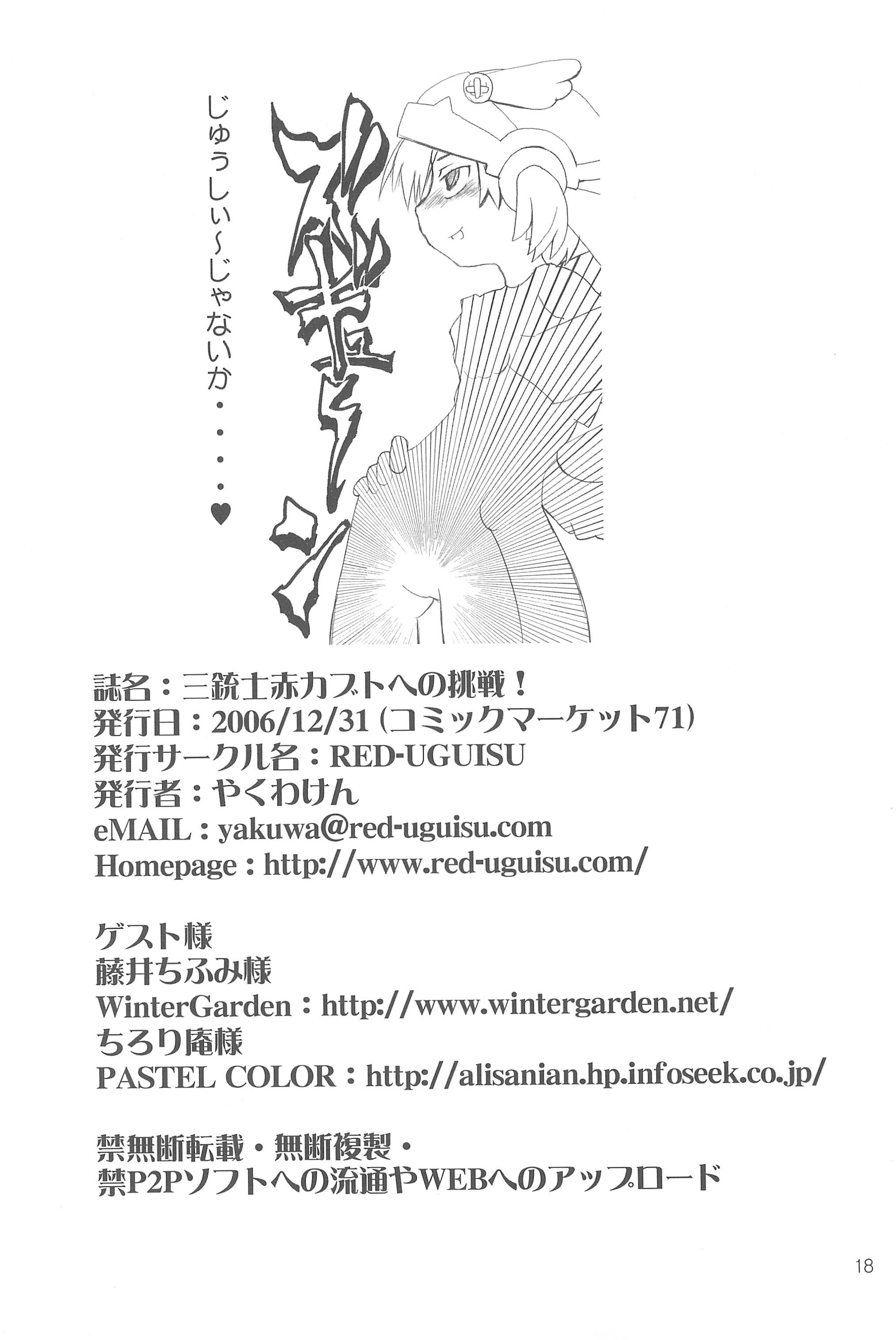 Sanjuushi Akakabuto e no Chousen! 17