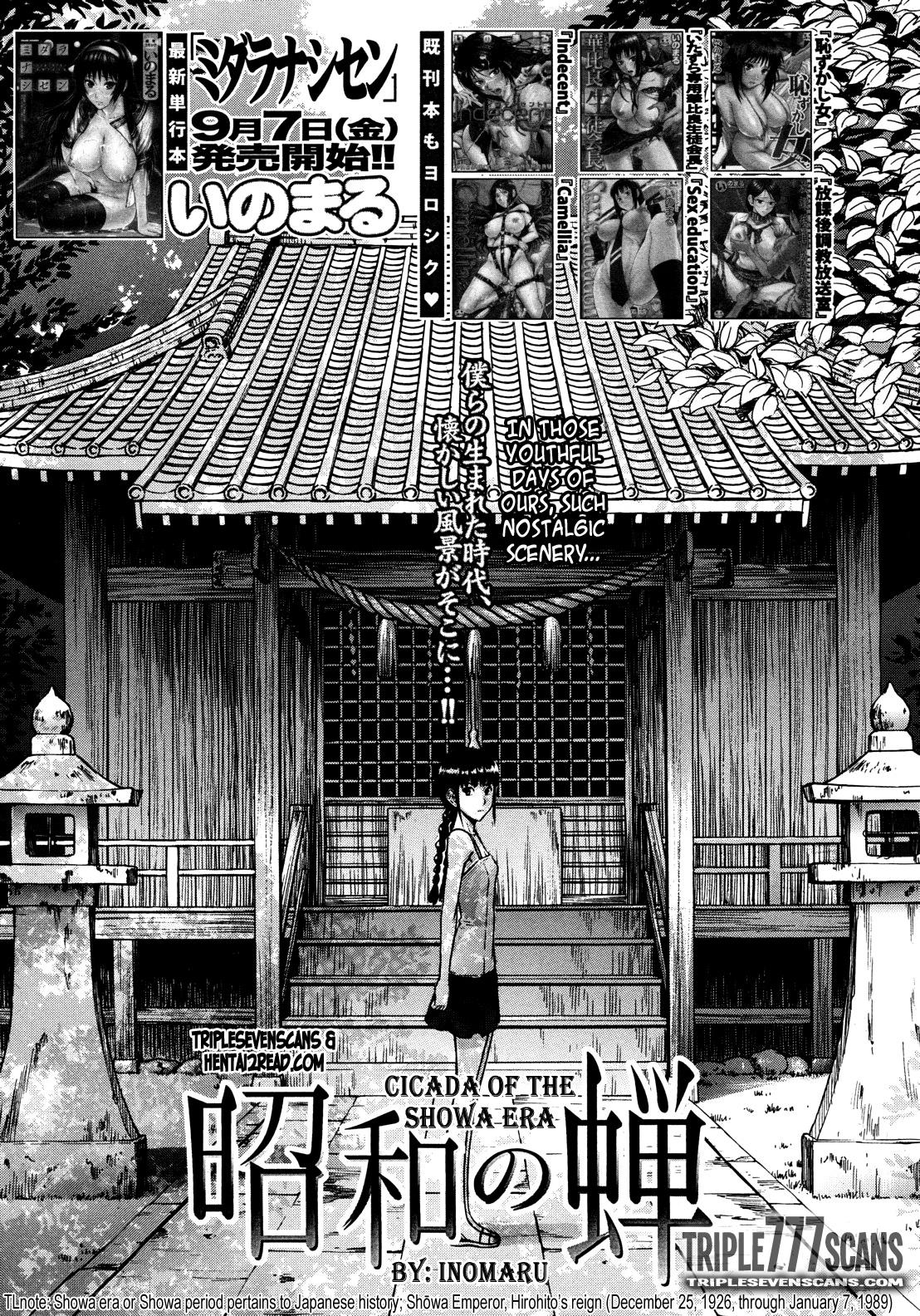 Shouwa no Semi | Cicada of the Showa Era 0